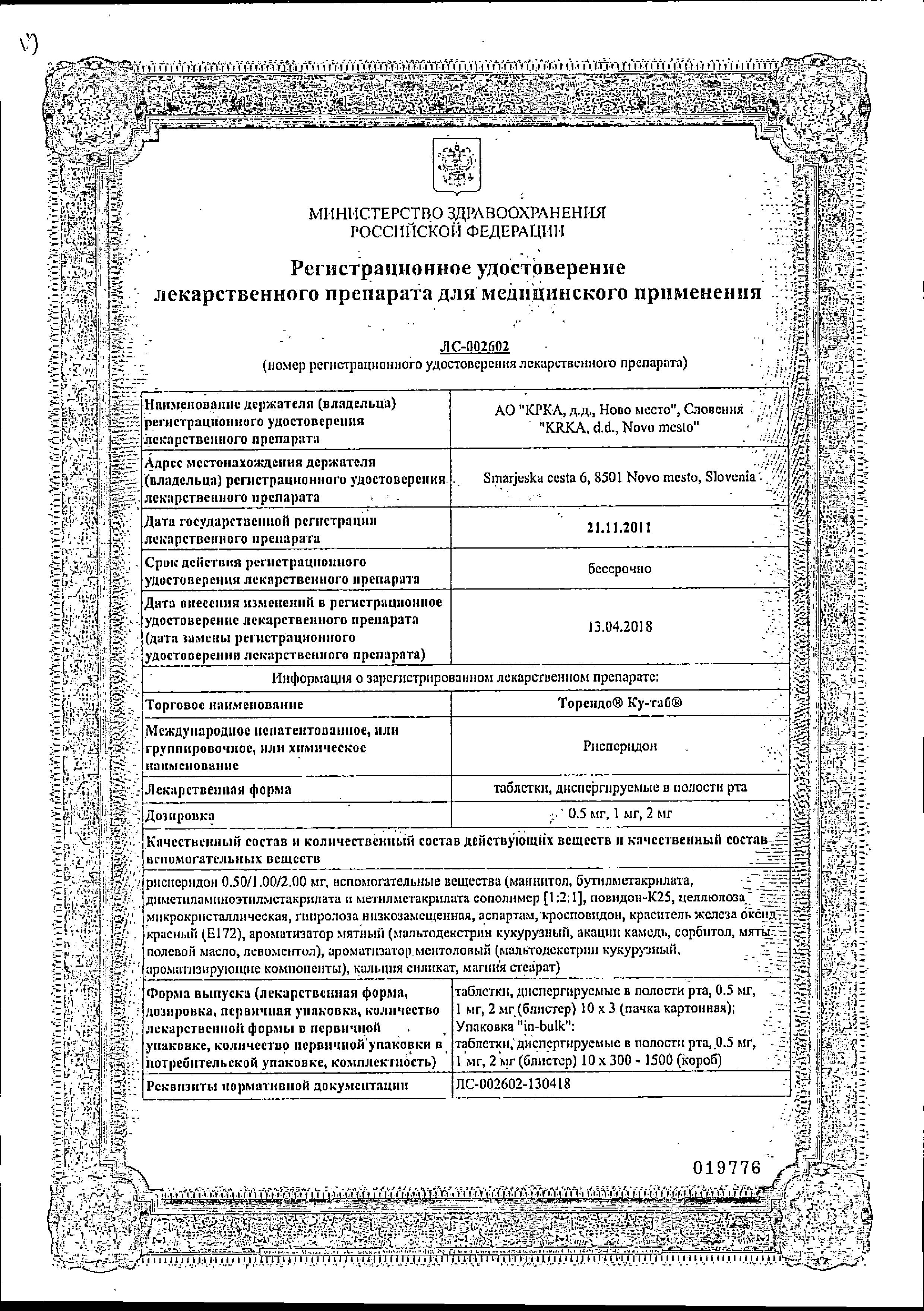 Торендо Ку-таб сертификат