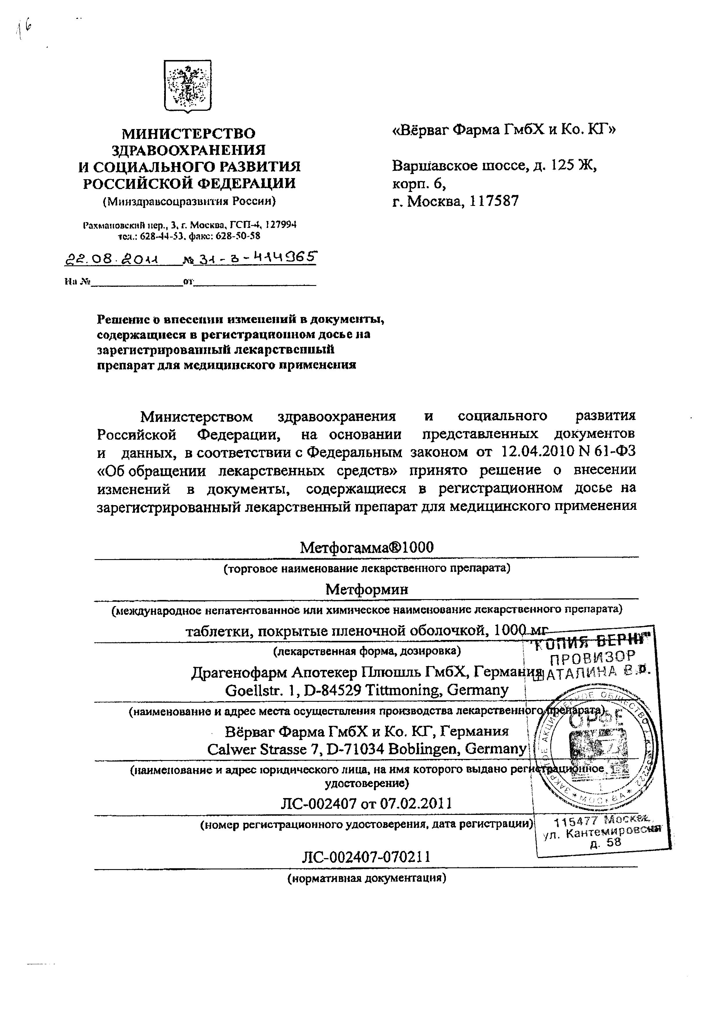 Метфогамма 1000 сертификат