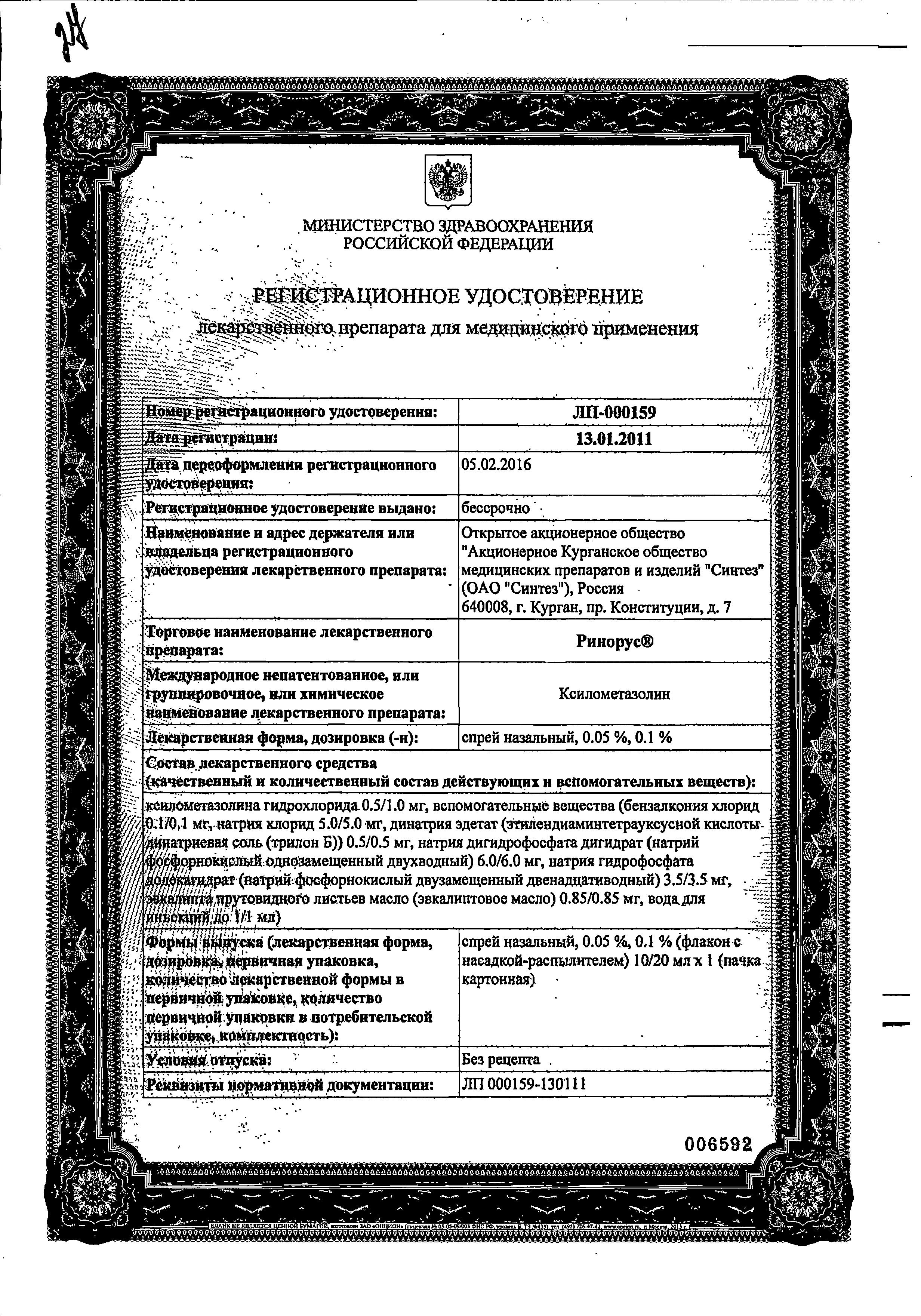 Ринорус сертификат