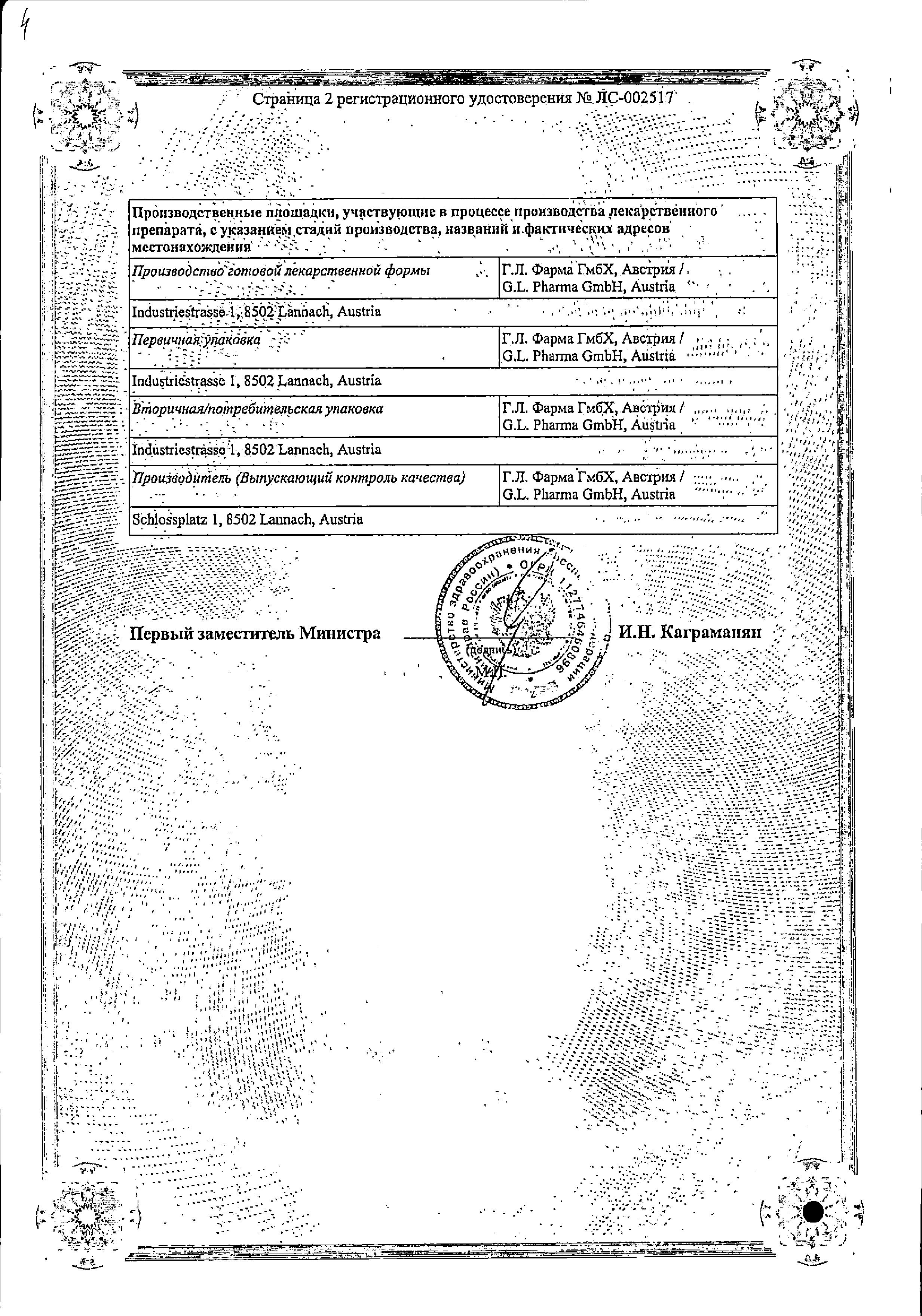 Нейродикловит сертификат