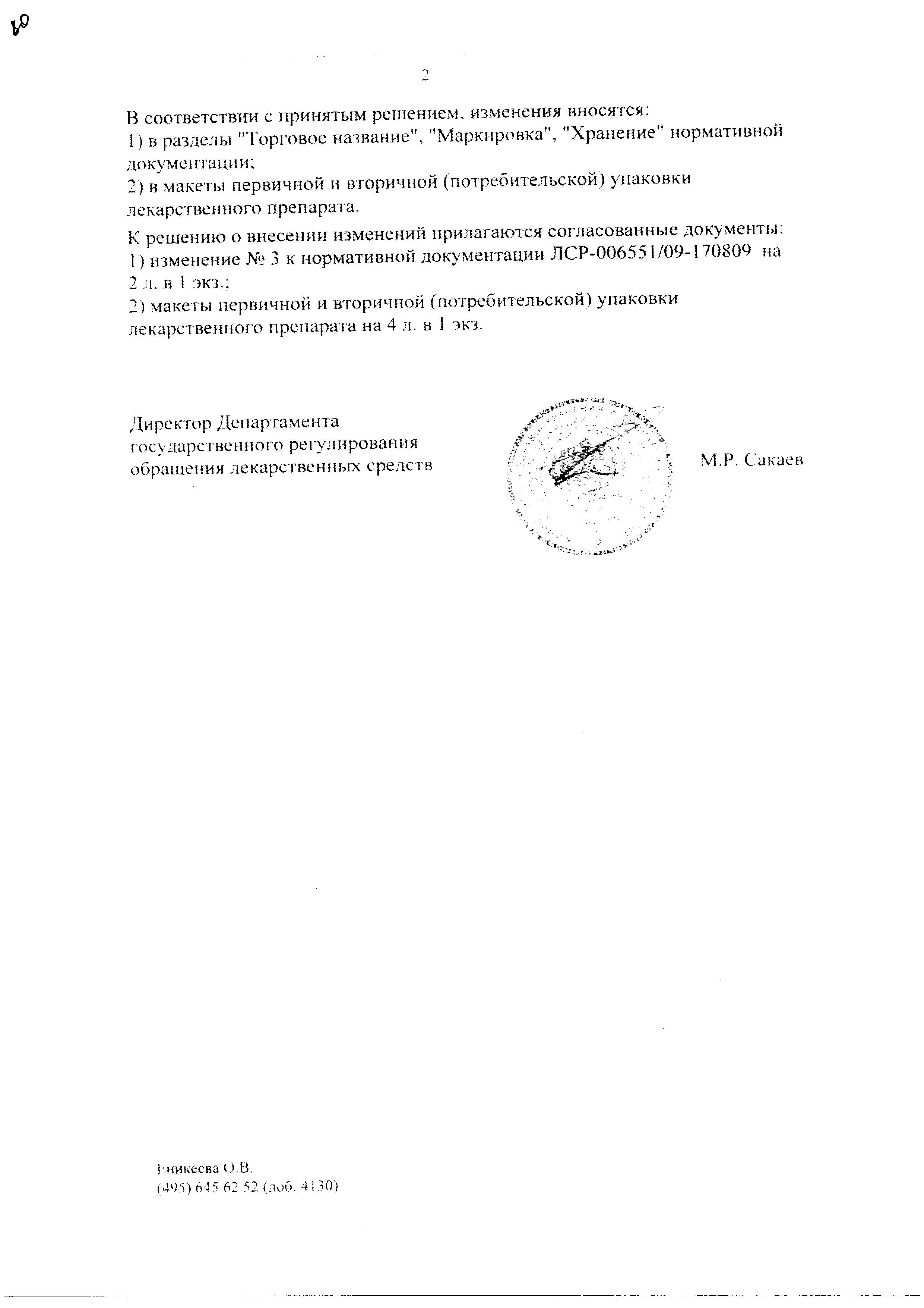 Венолек сертификат