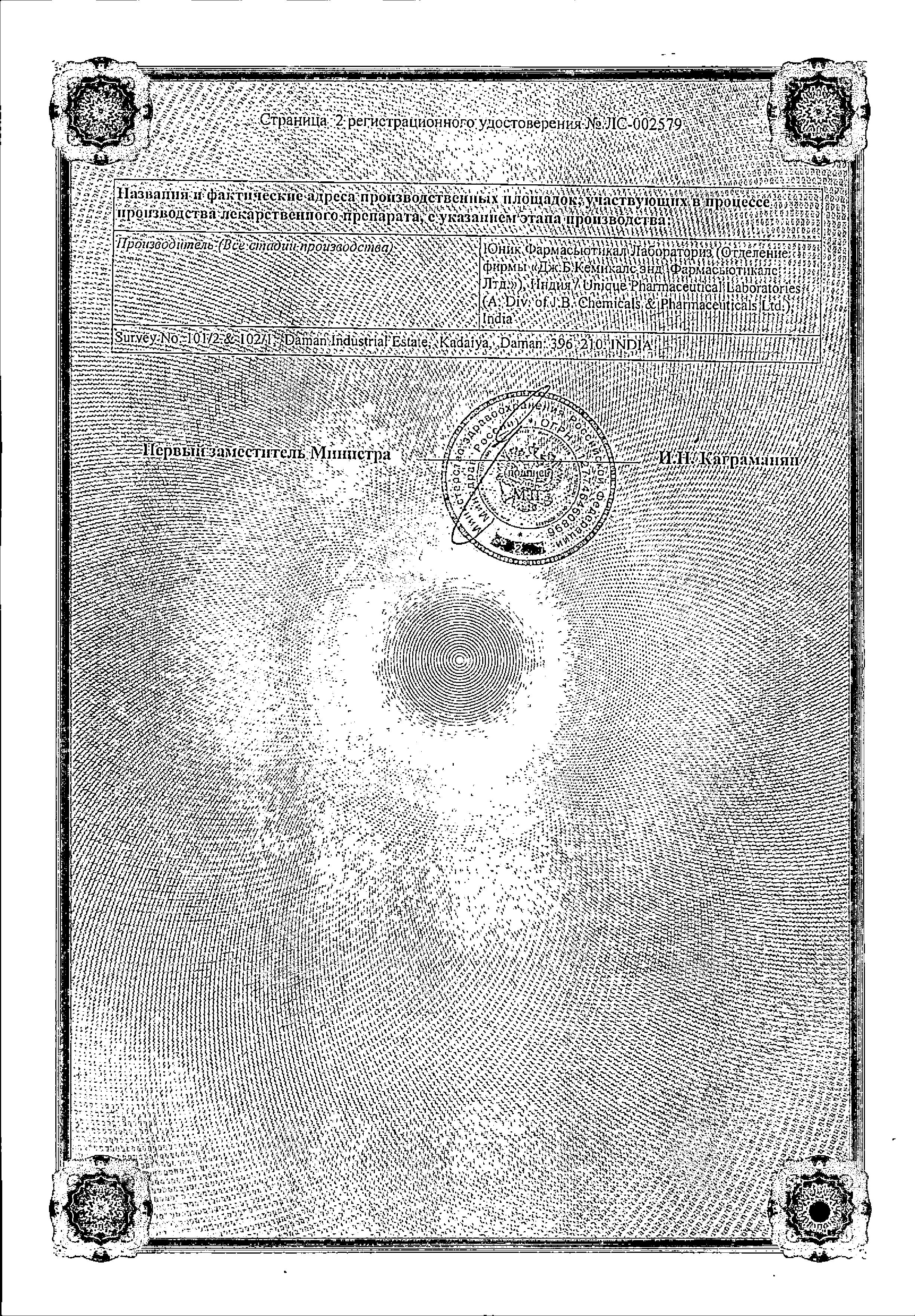 Ринзасип