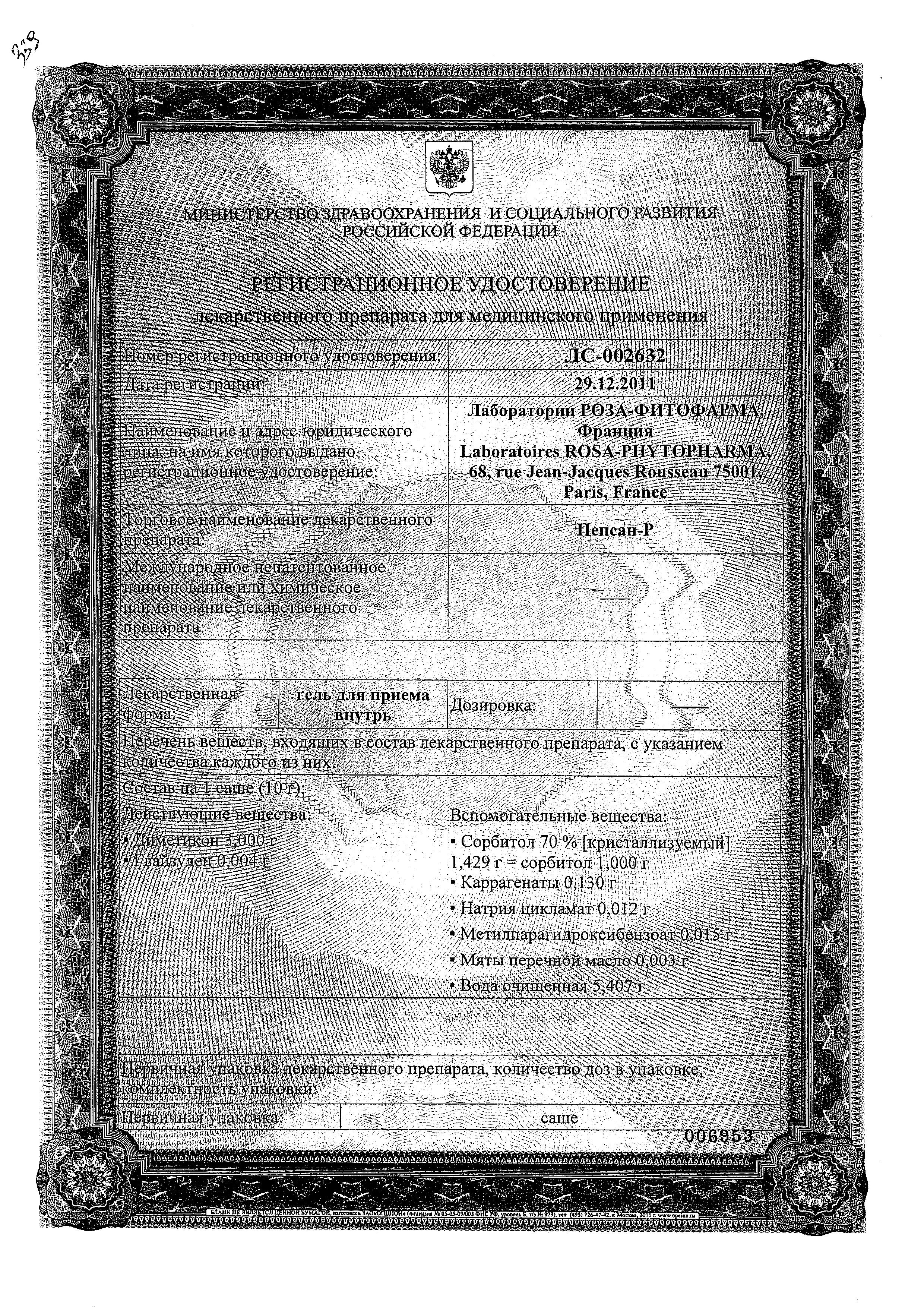 Пепсан-Р сертификат