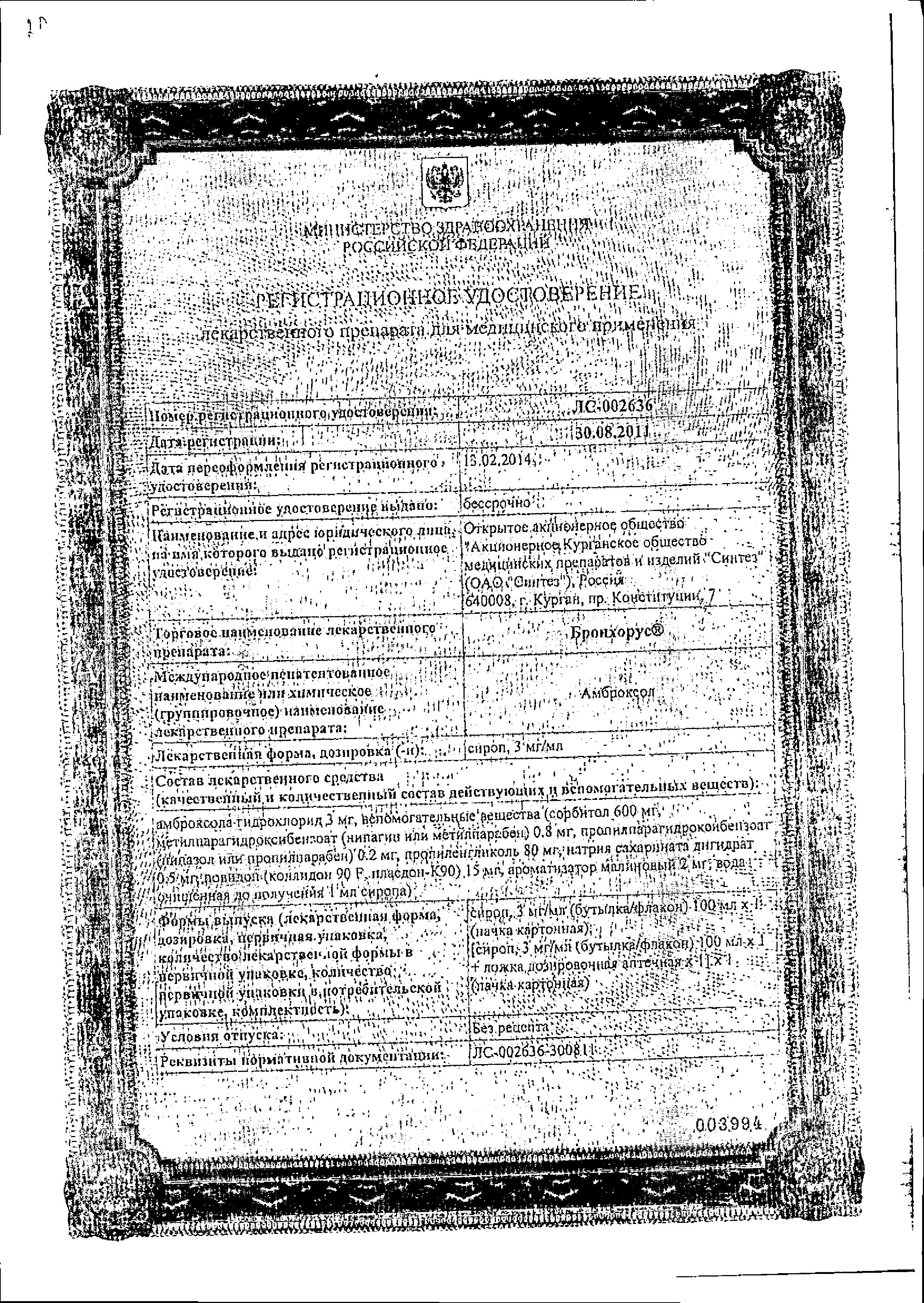 Бронхорус сертификат
