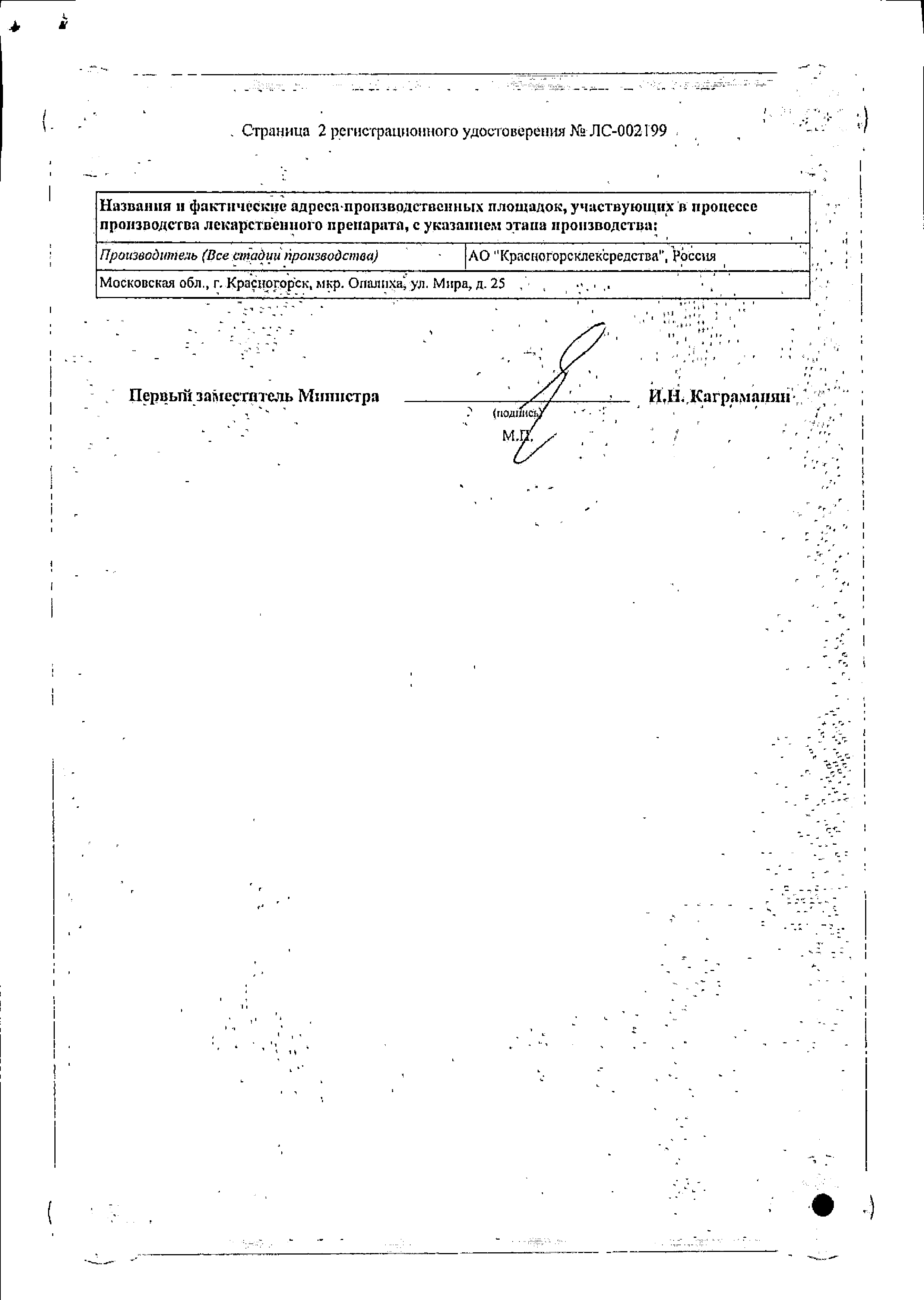 Фитонефрол (Урологический сбор) сертификат