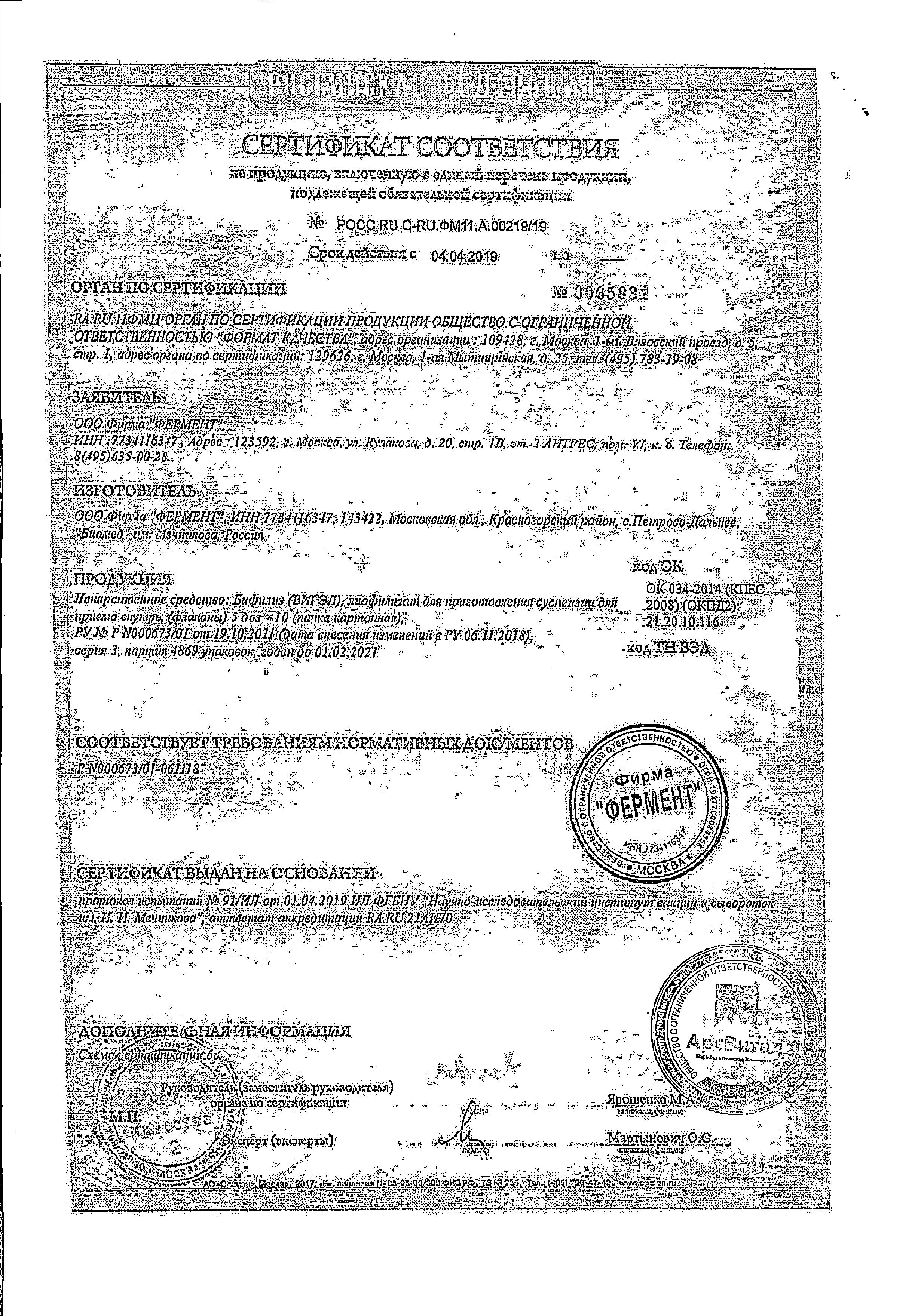 Бифилиз (ВИГЭЛ) сертификат