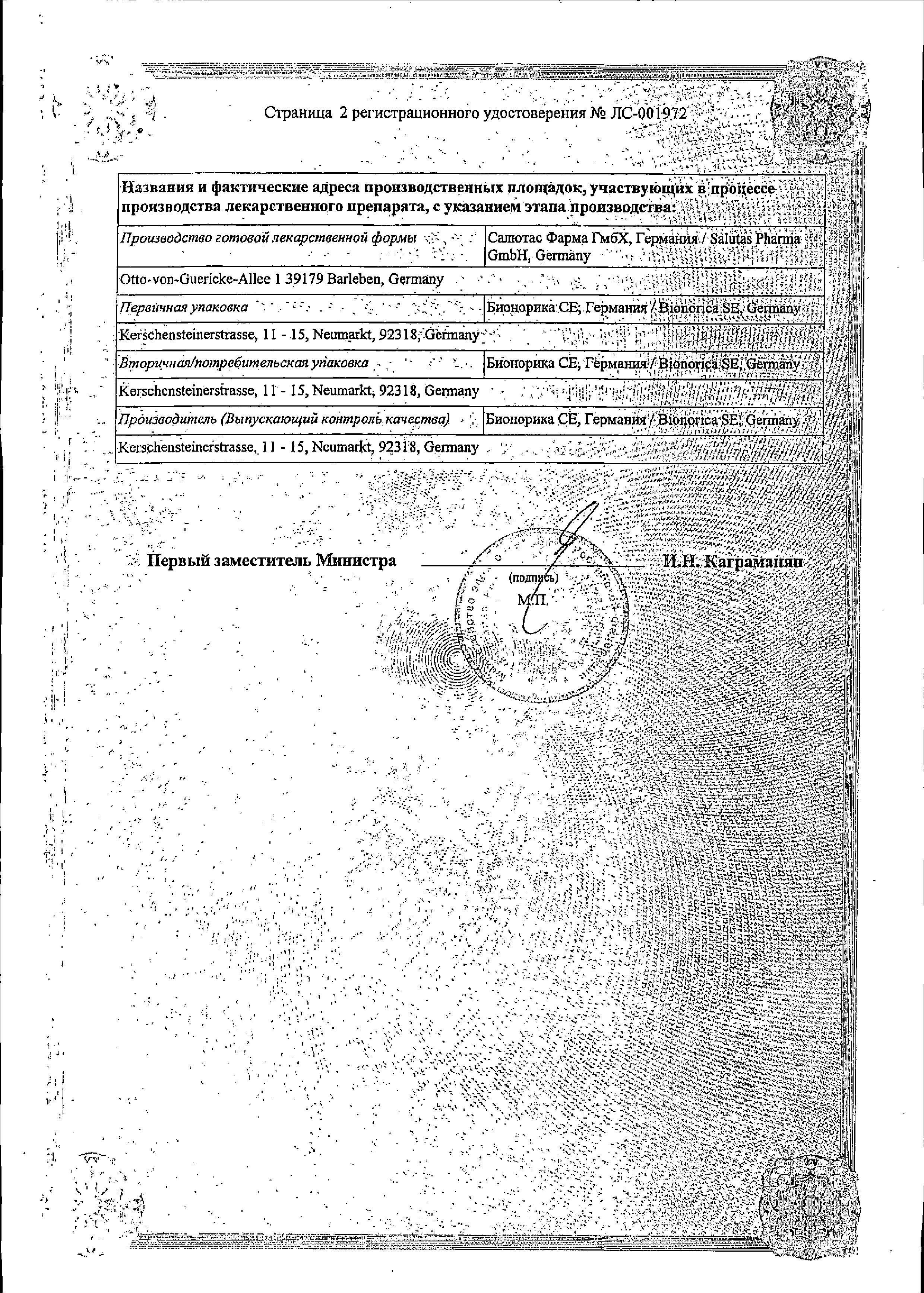 Климадинон Уно сертификат