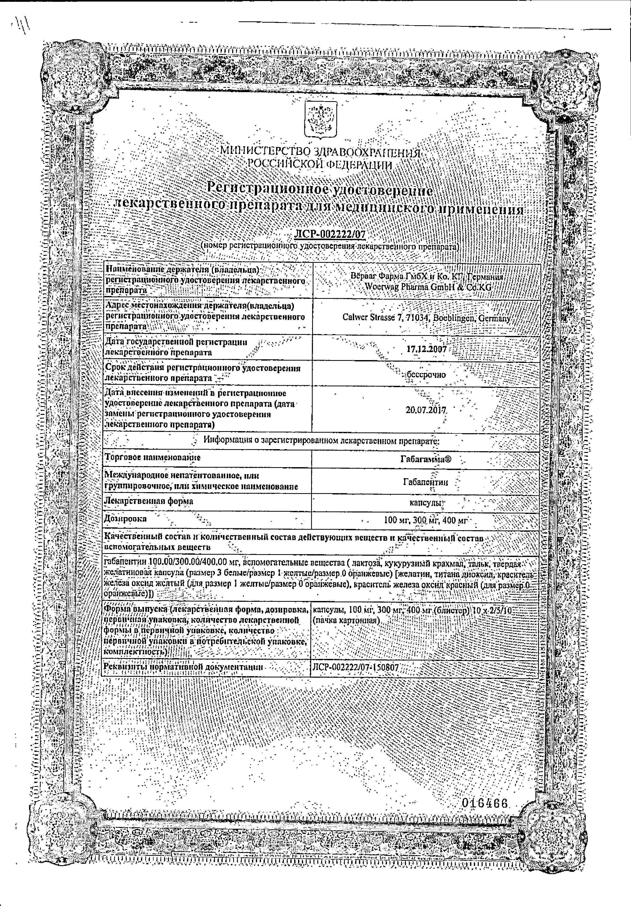 Габагамма сертификат