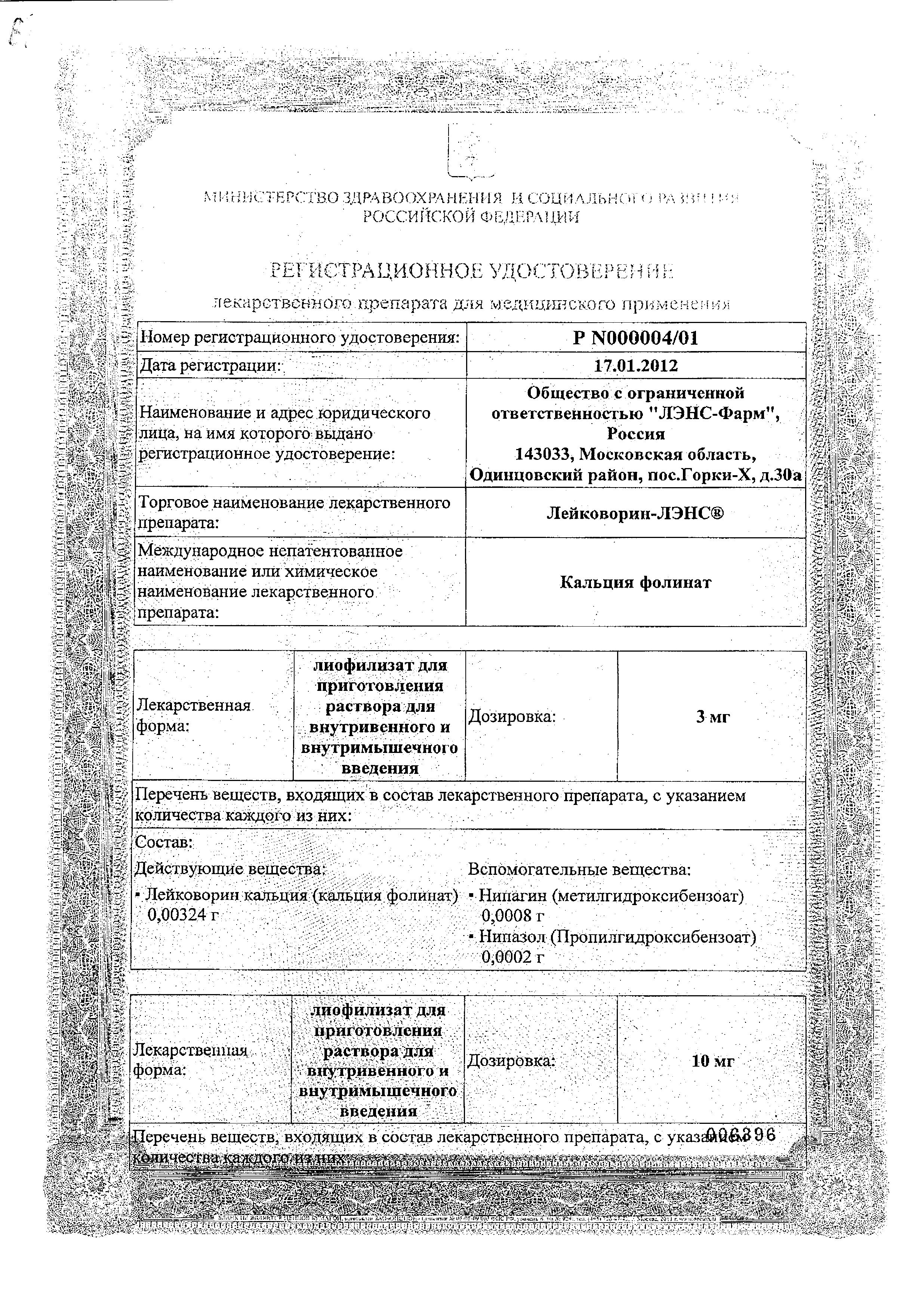 Виардо-форте сертификат