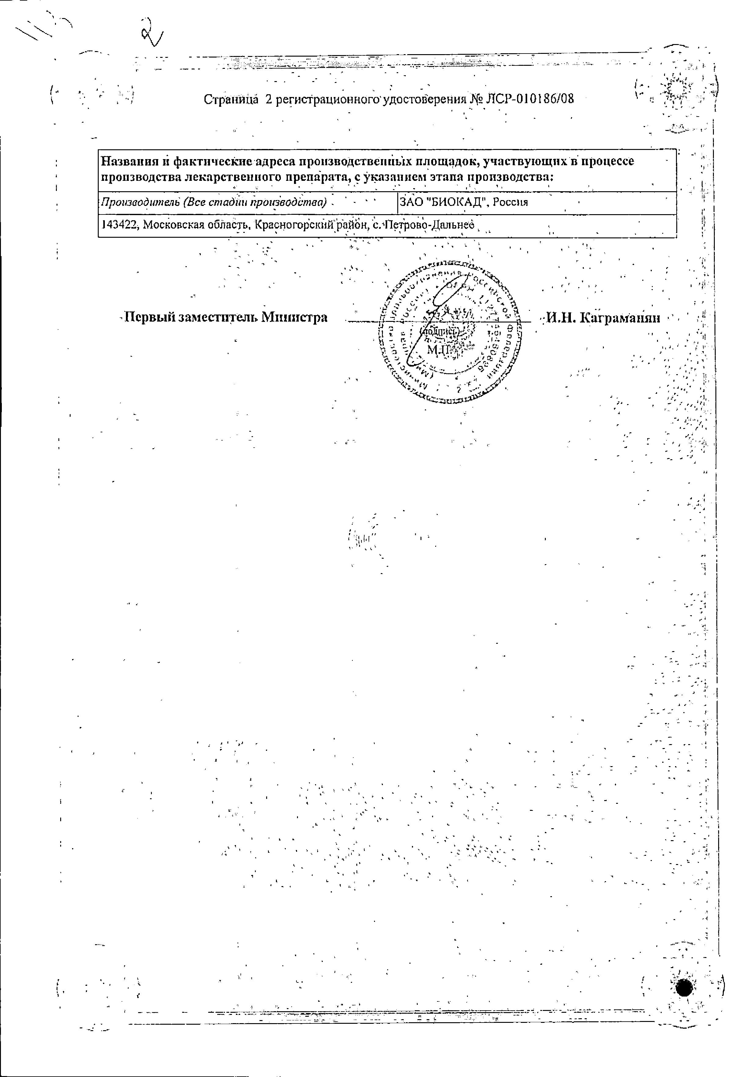 Карбоплатин сертификат