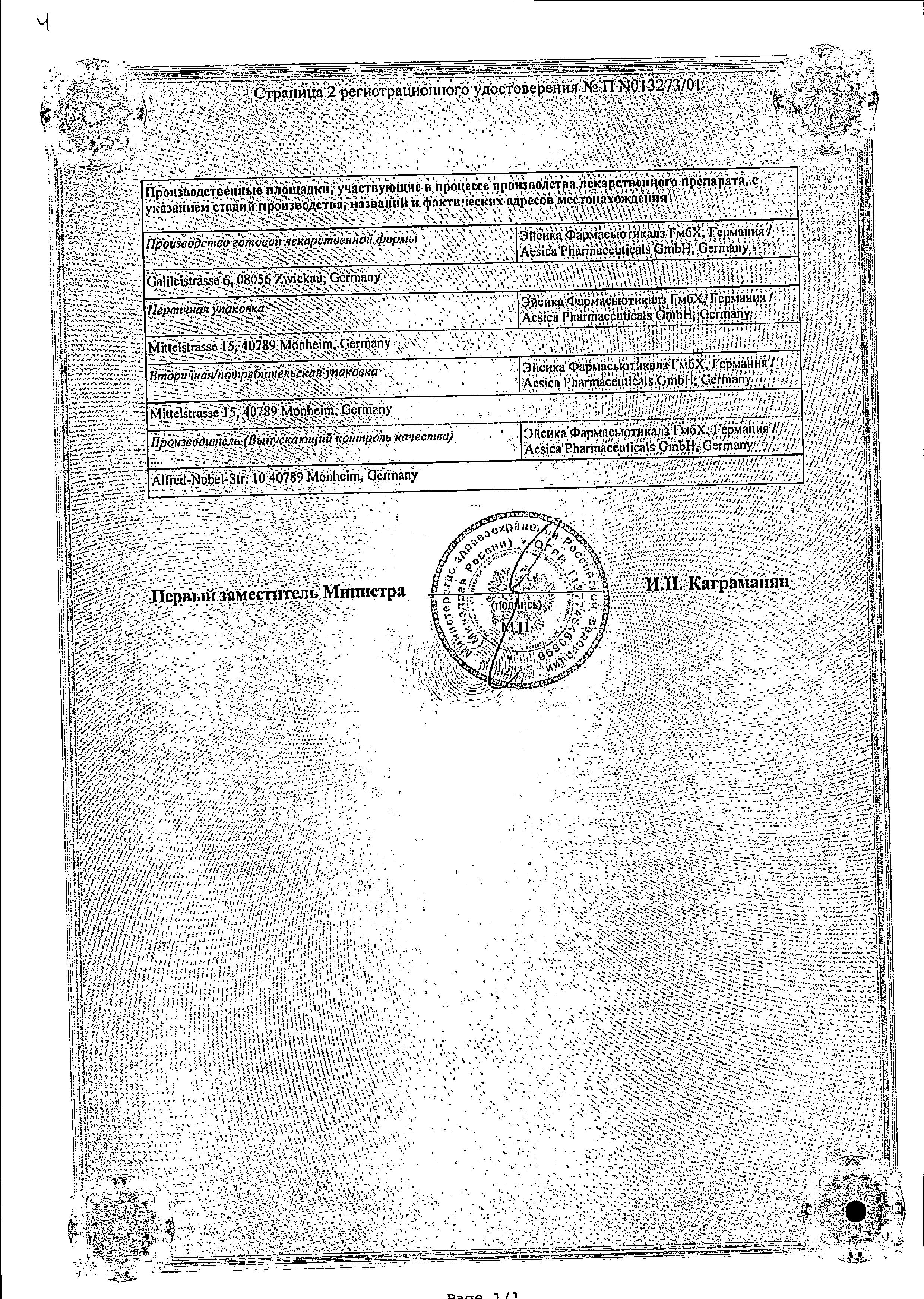 Кардикет