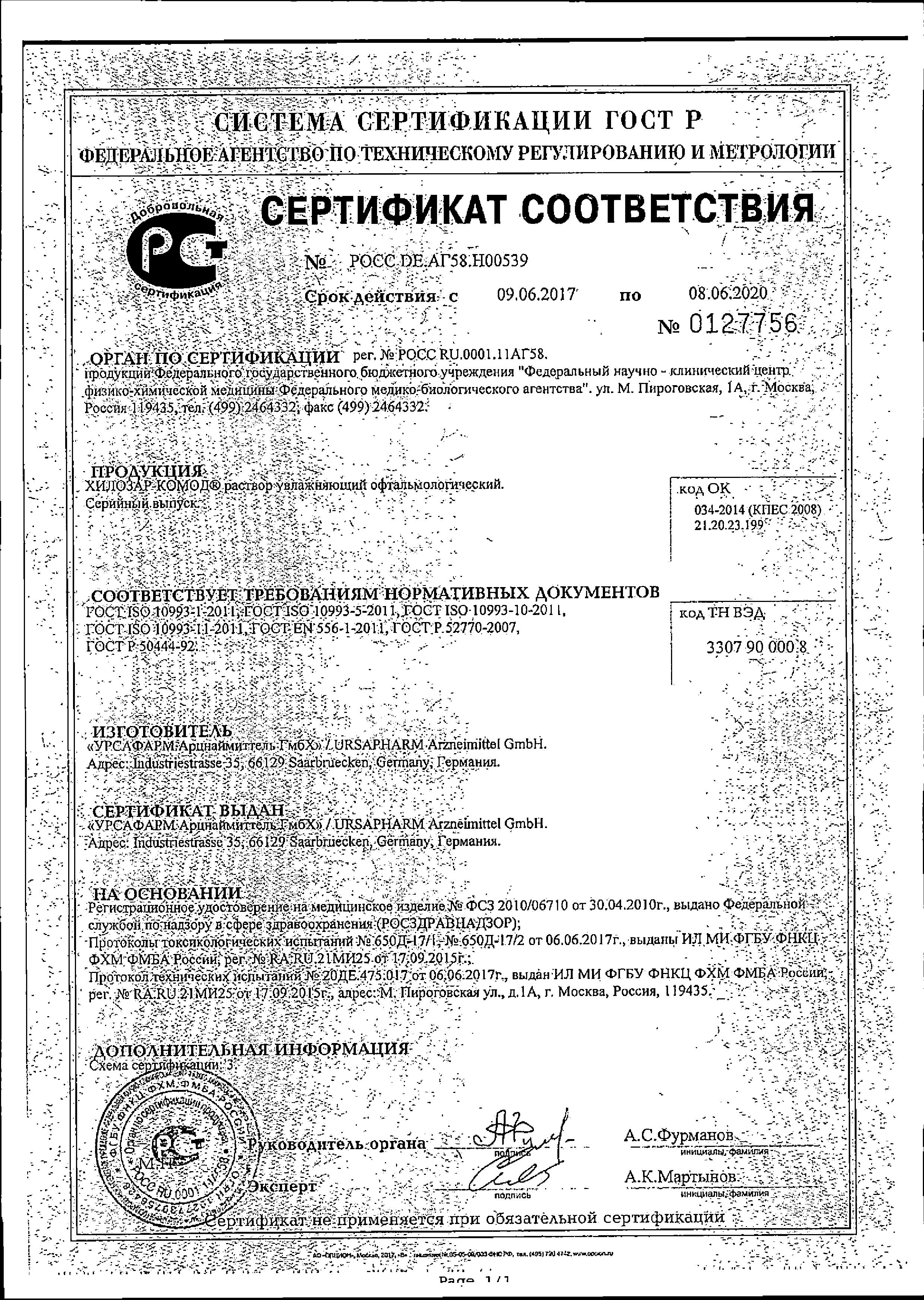 Хилозар-Комод сертификат