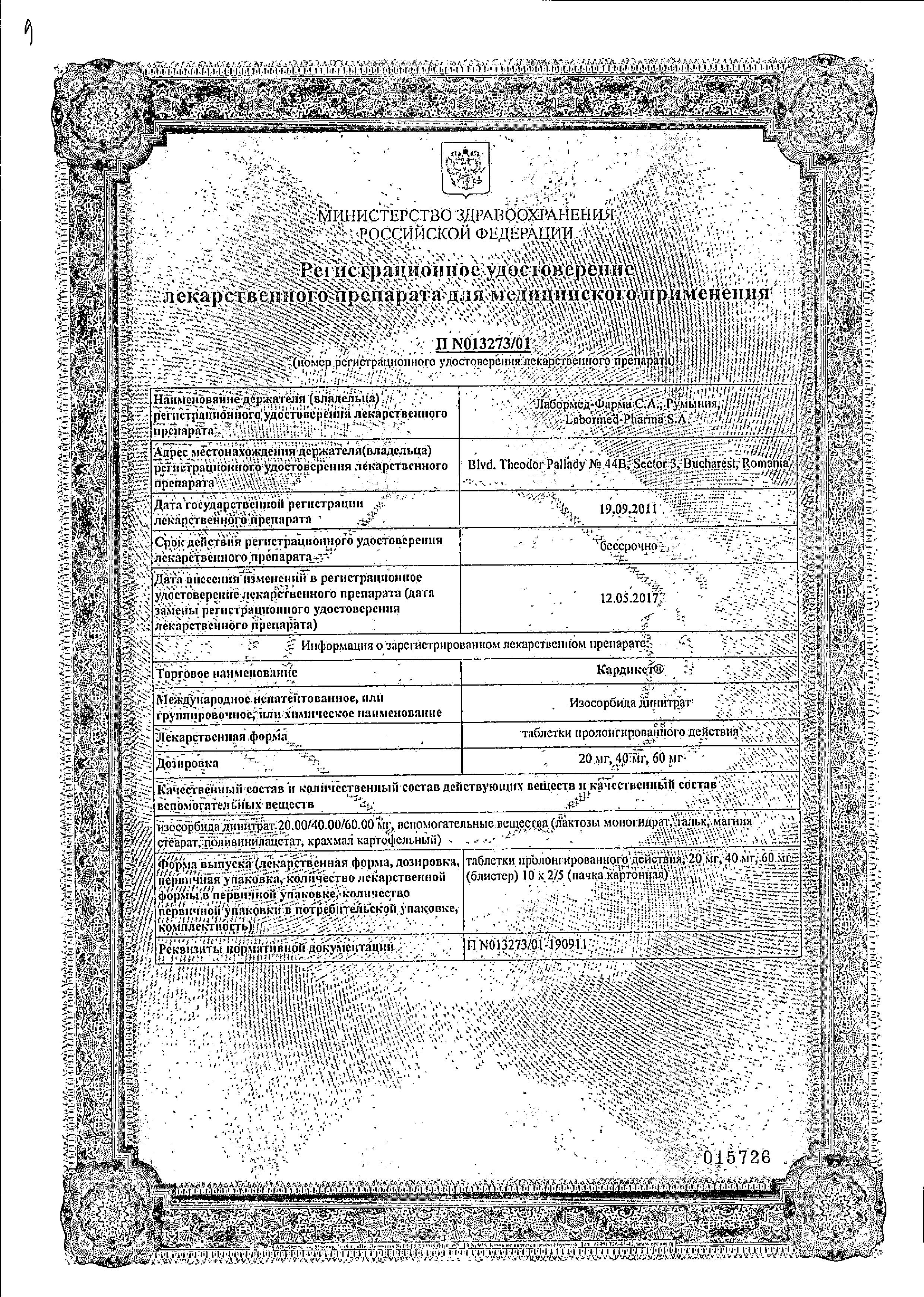 Кардикет сертификат