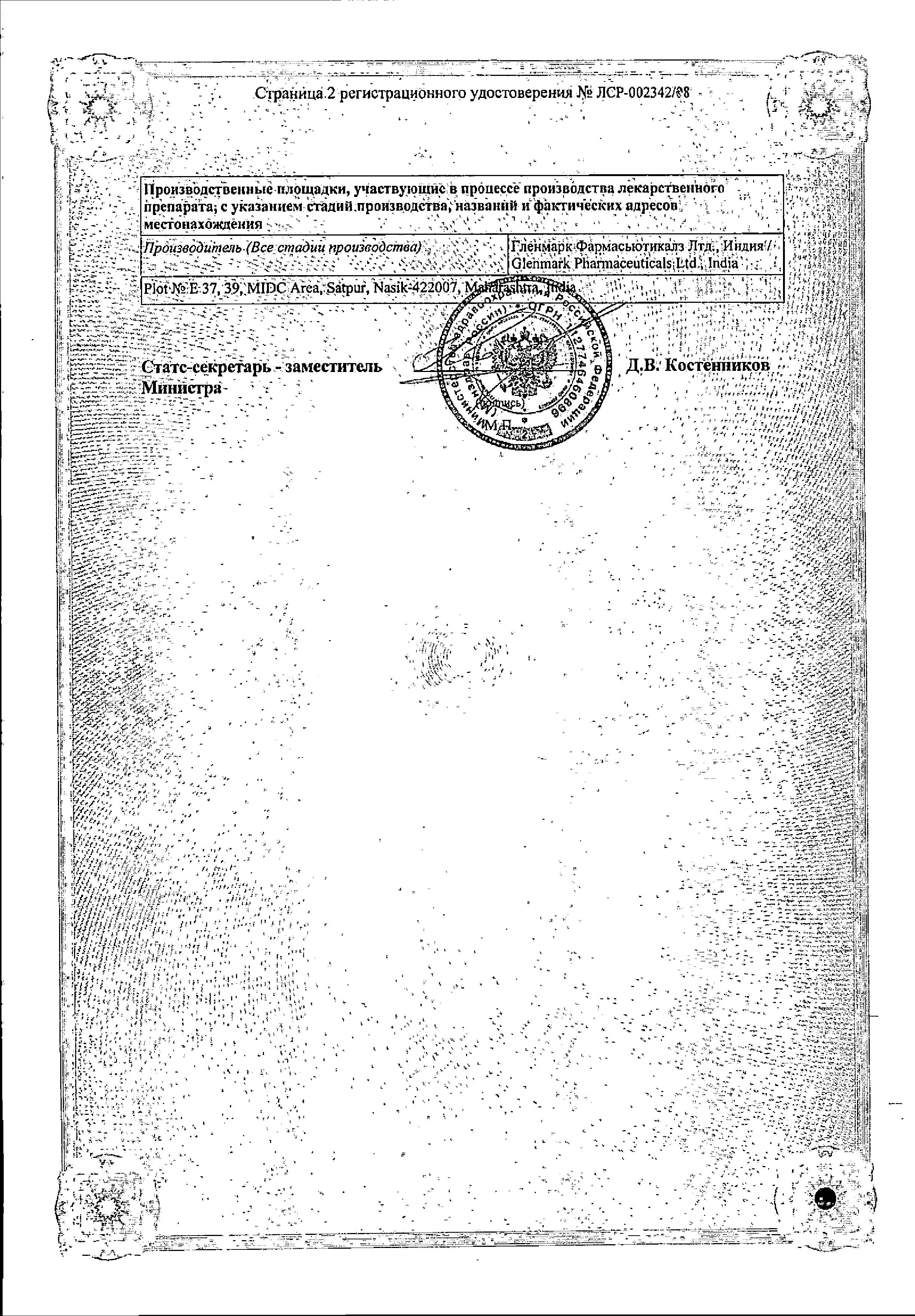 Глево сертификат