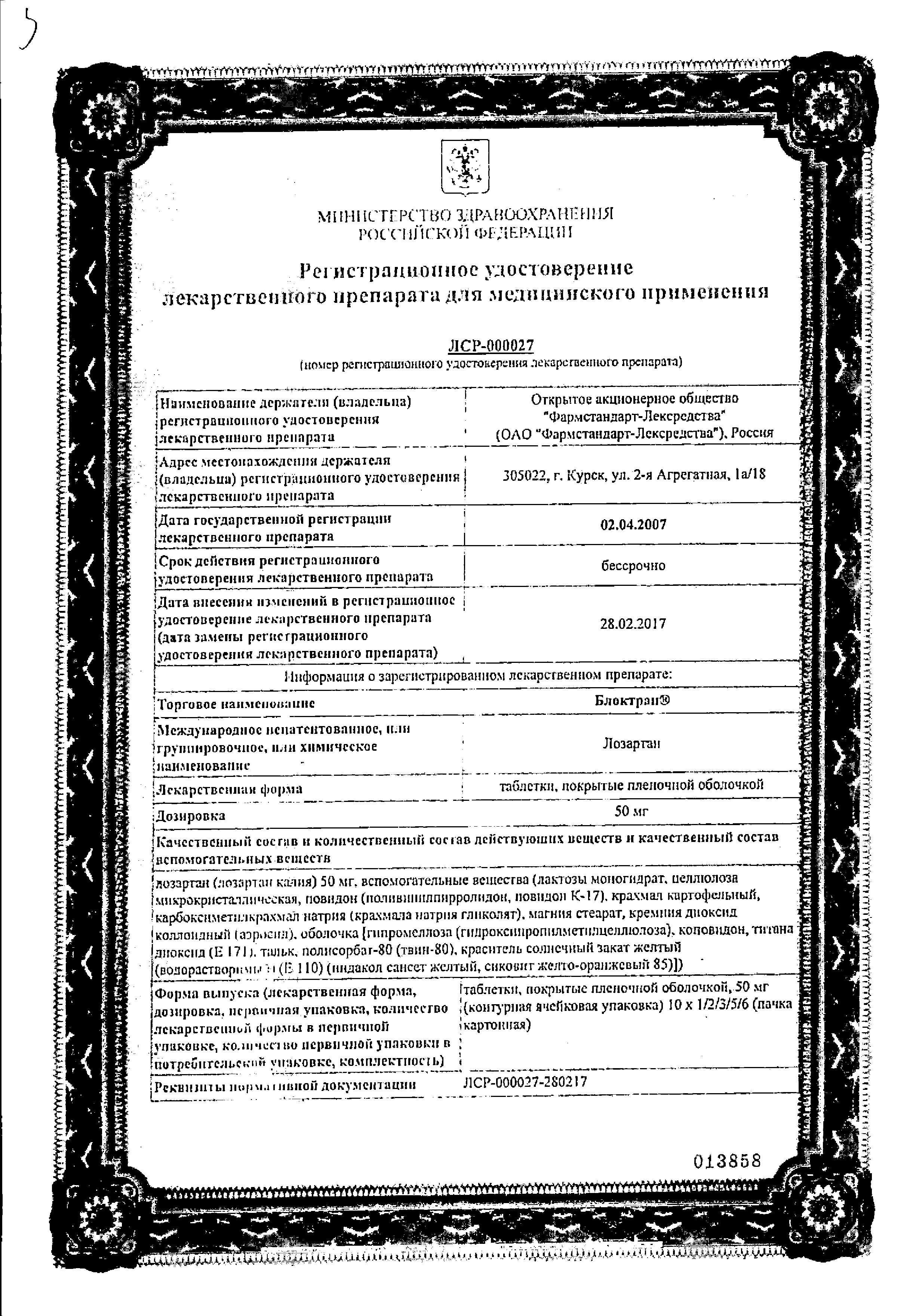 Блоктран сертификат