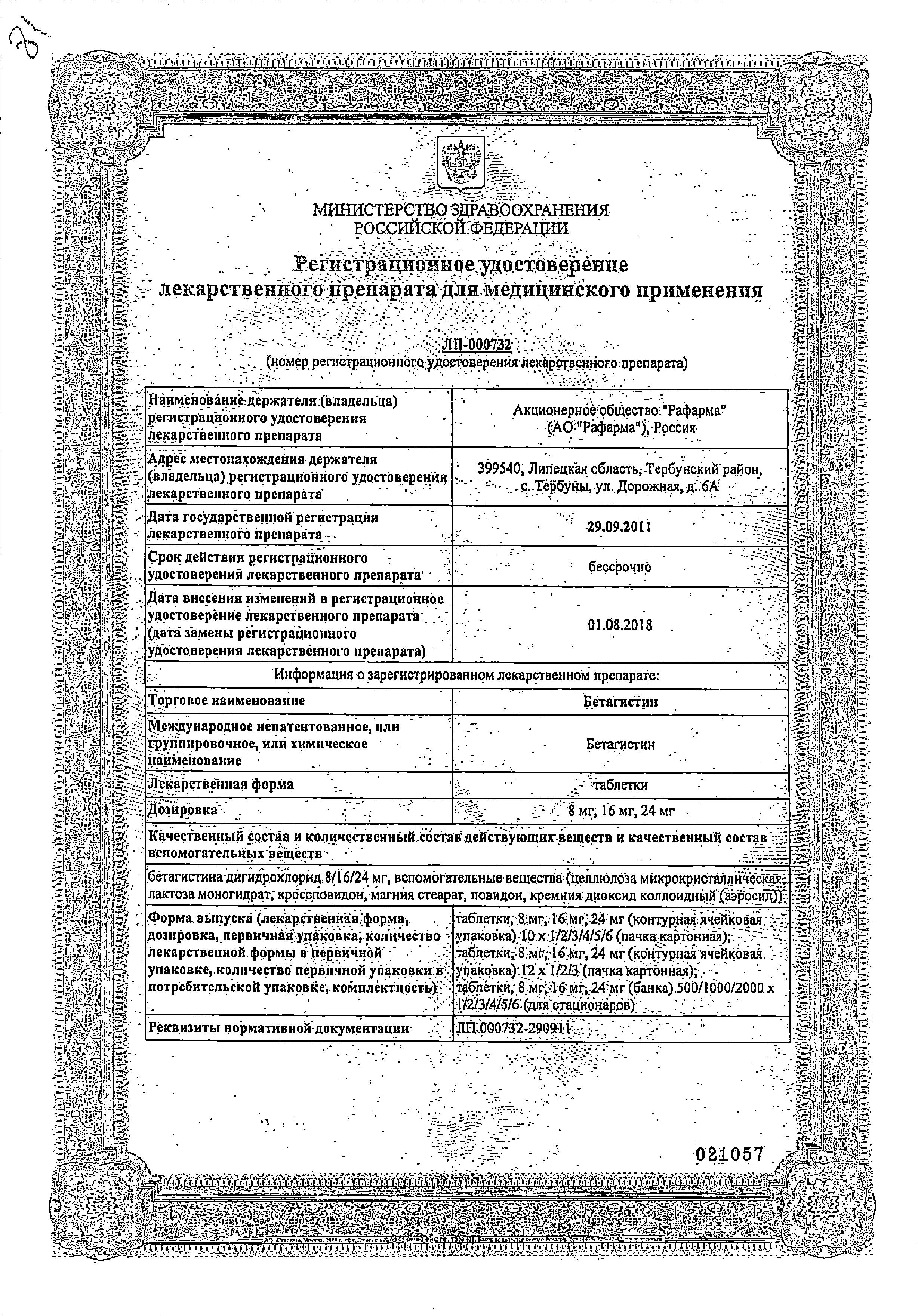 Бетагистин сертификат