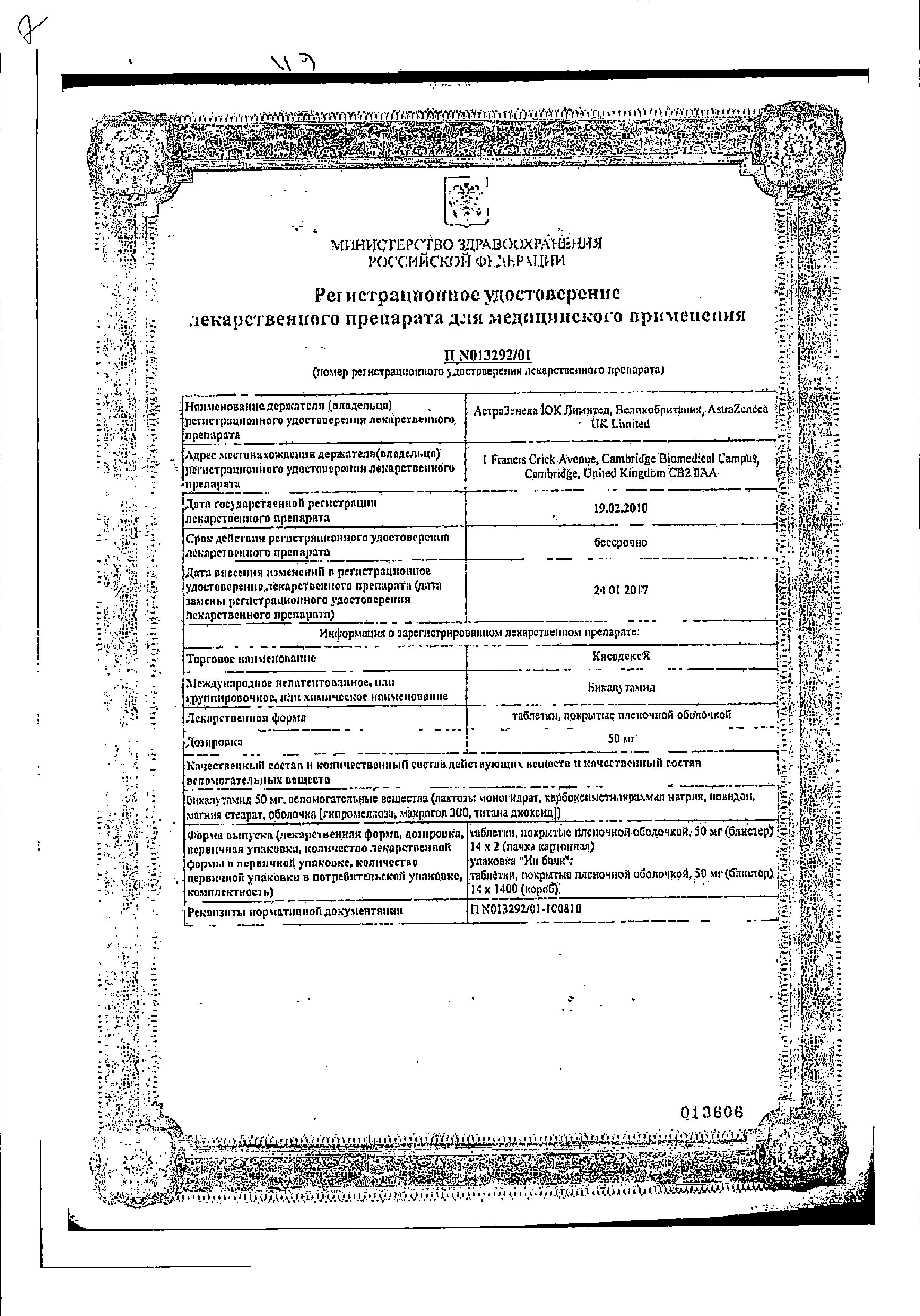 Касодекс сертификат