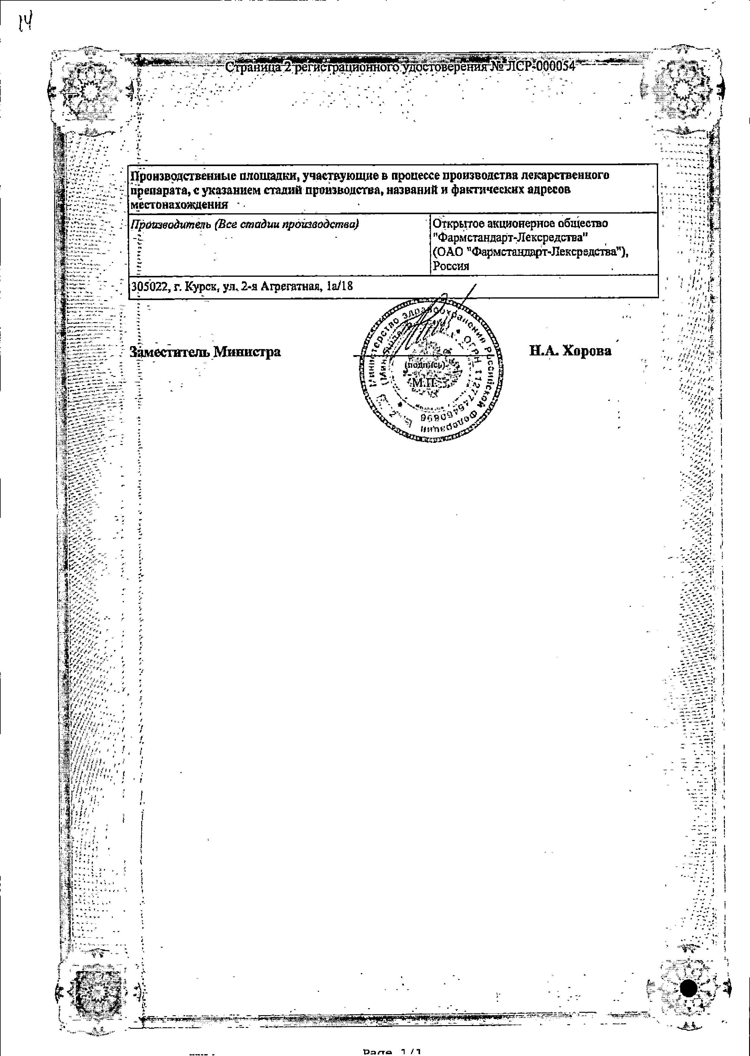Максиколд Рино сертификат