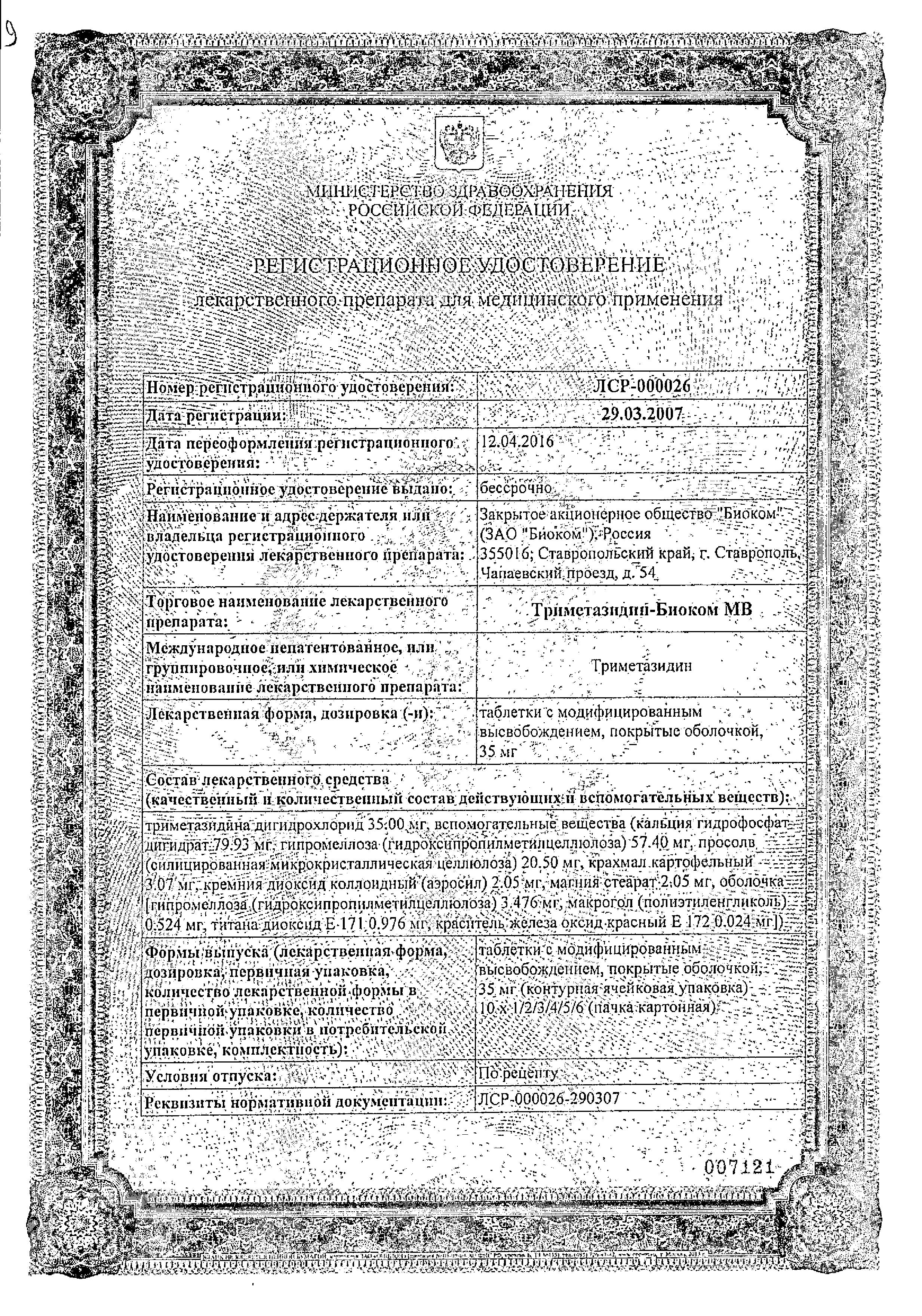 Триметазидин-Биоком МВ сертификат