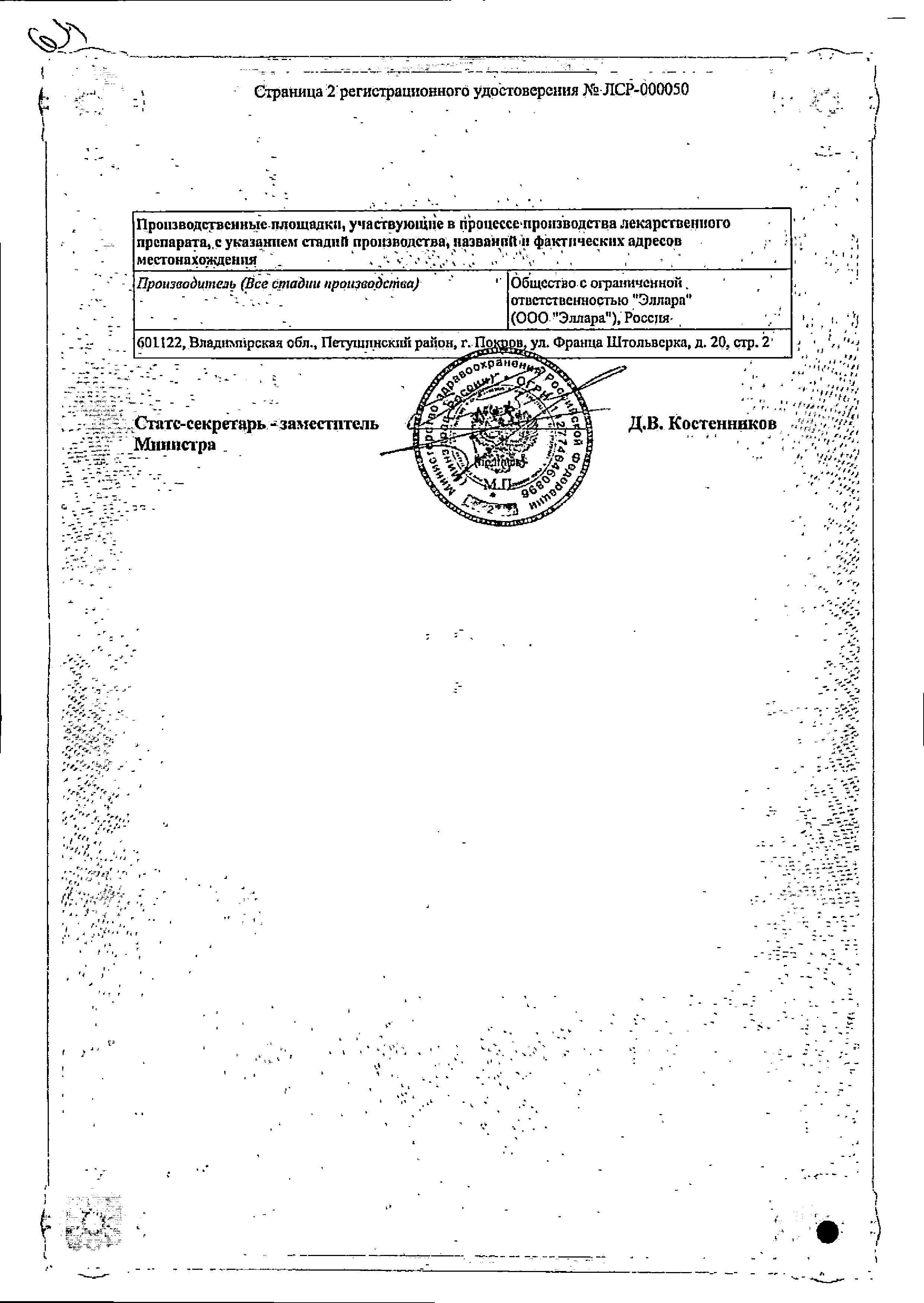 Эльбона сертификат