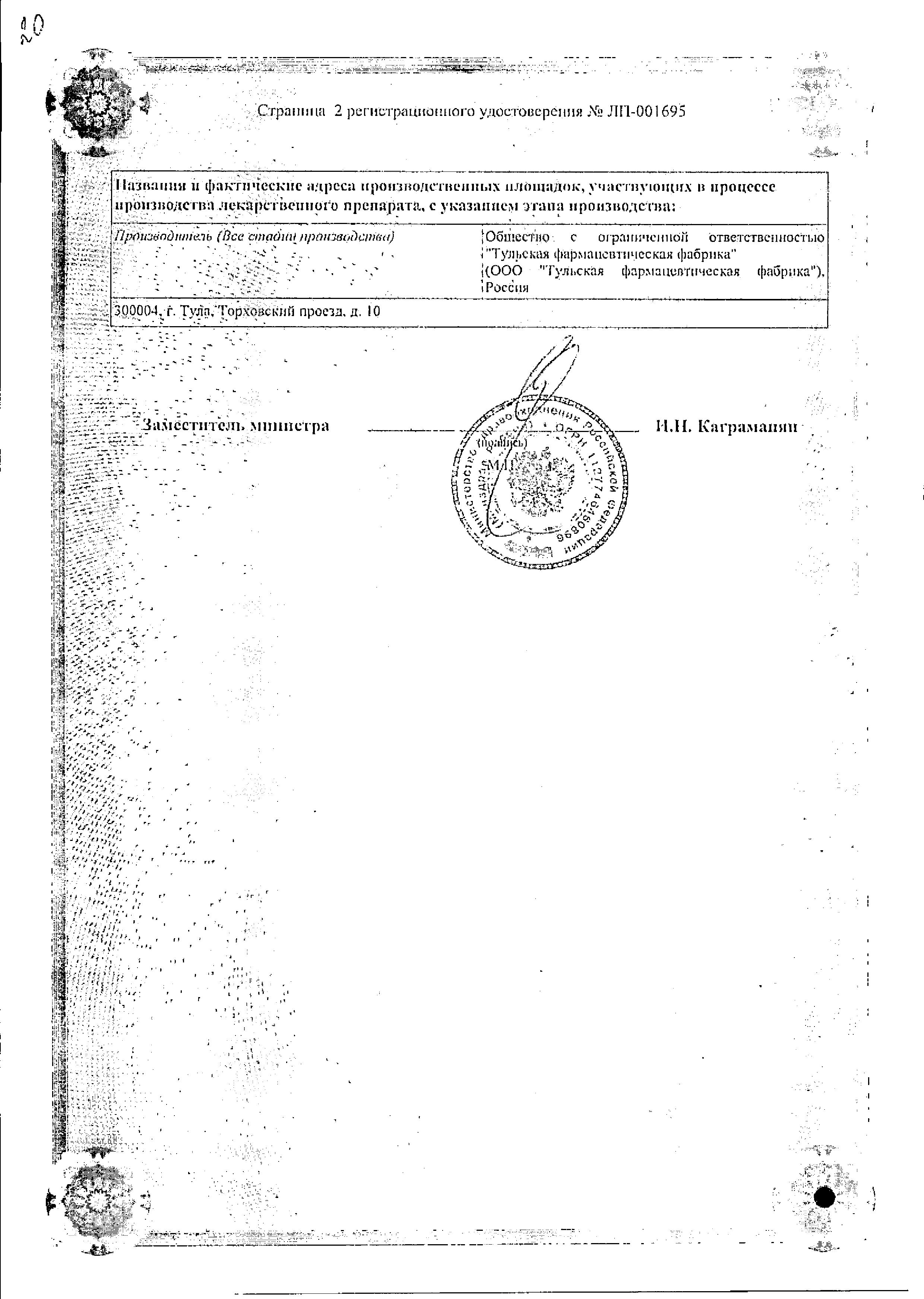 Касторовое масло сертификат