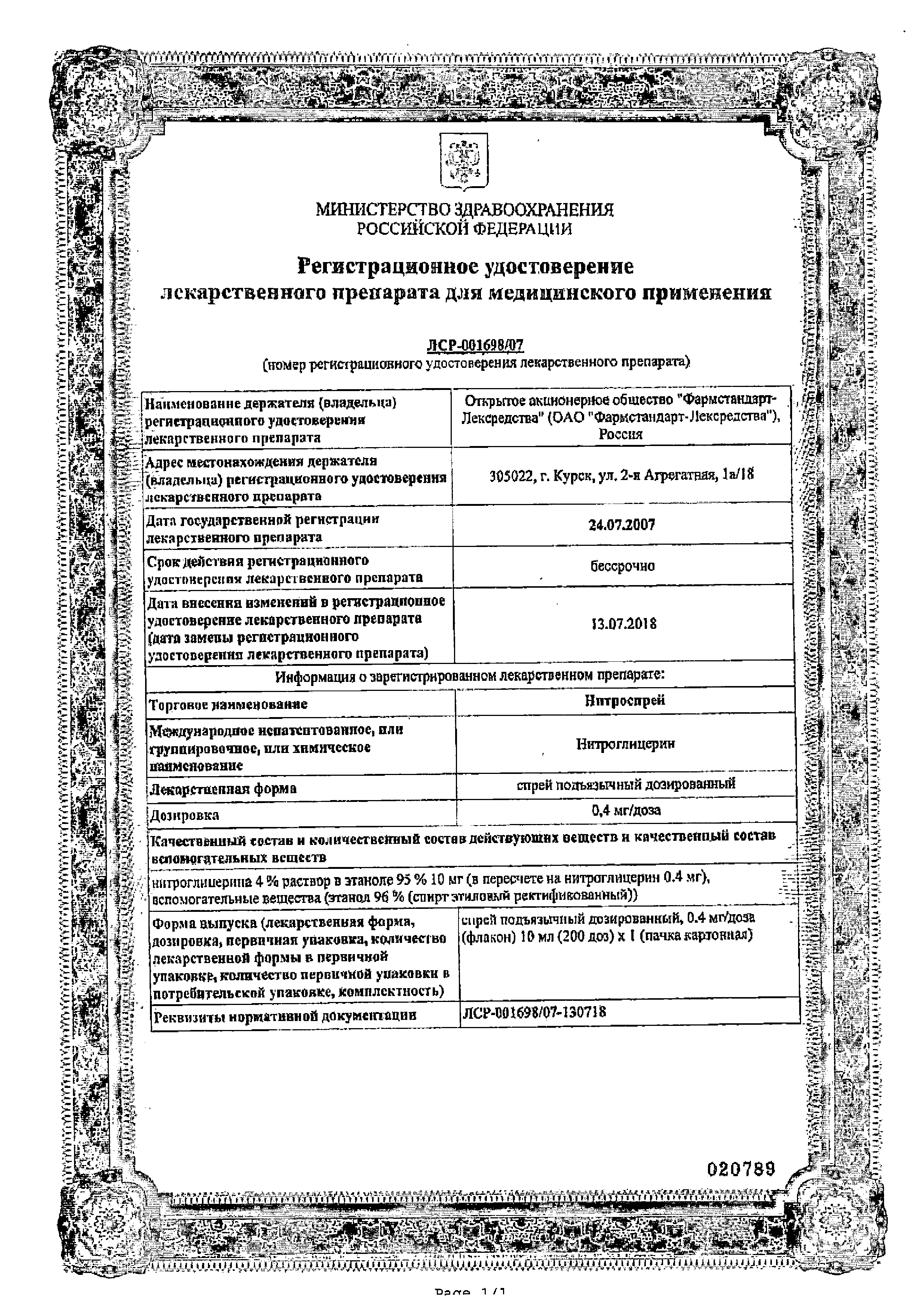 Нитроспрей сертификат