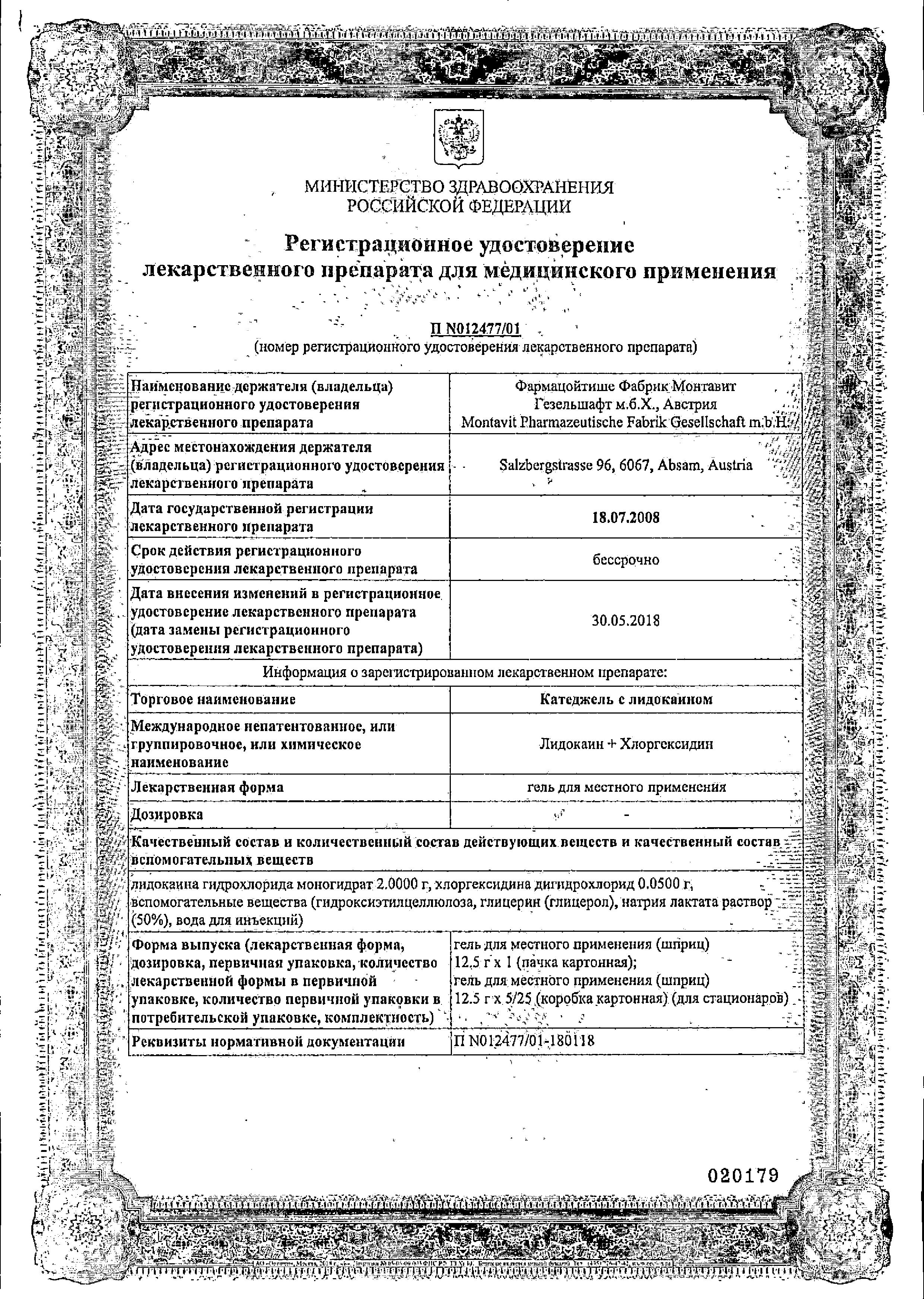 Катеджель с лидокаином сертификат