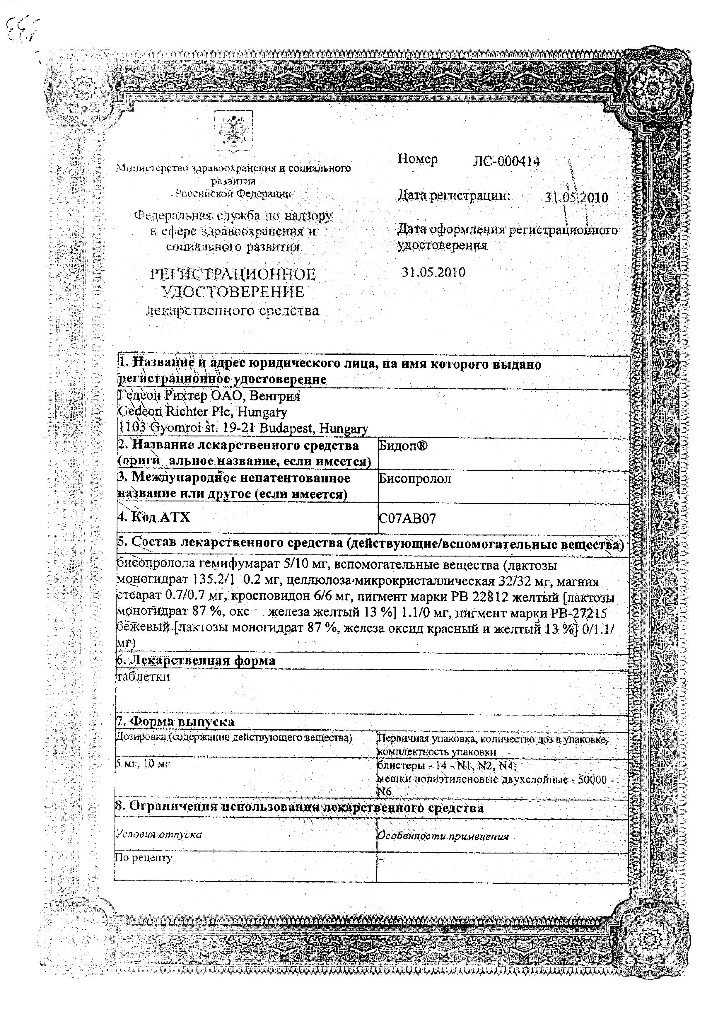 Бидоп сертификат