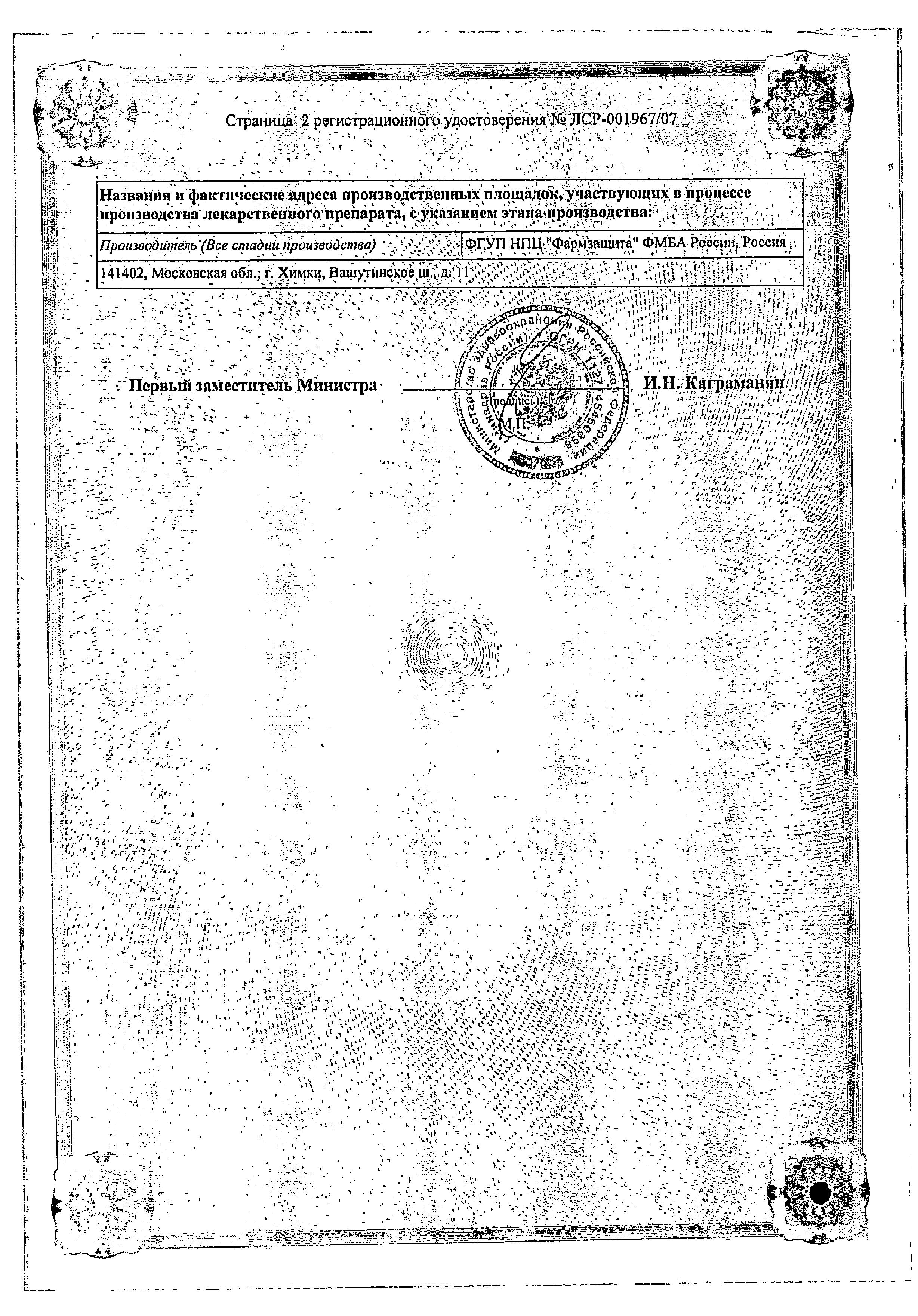 Мексифин сертификат
