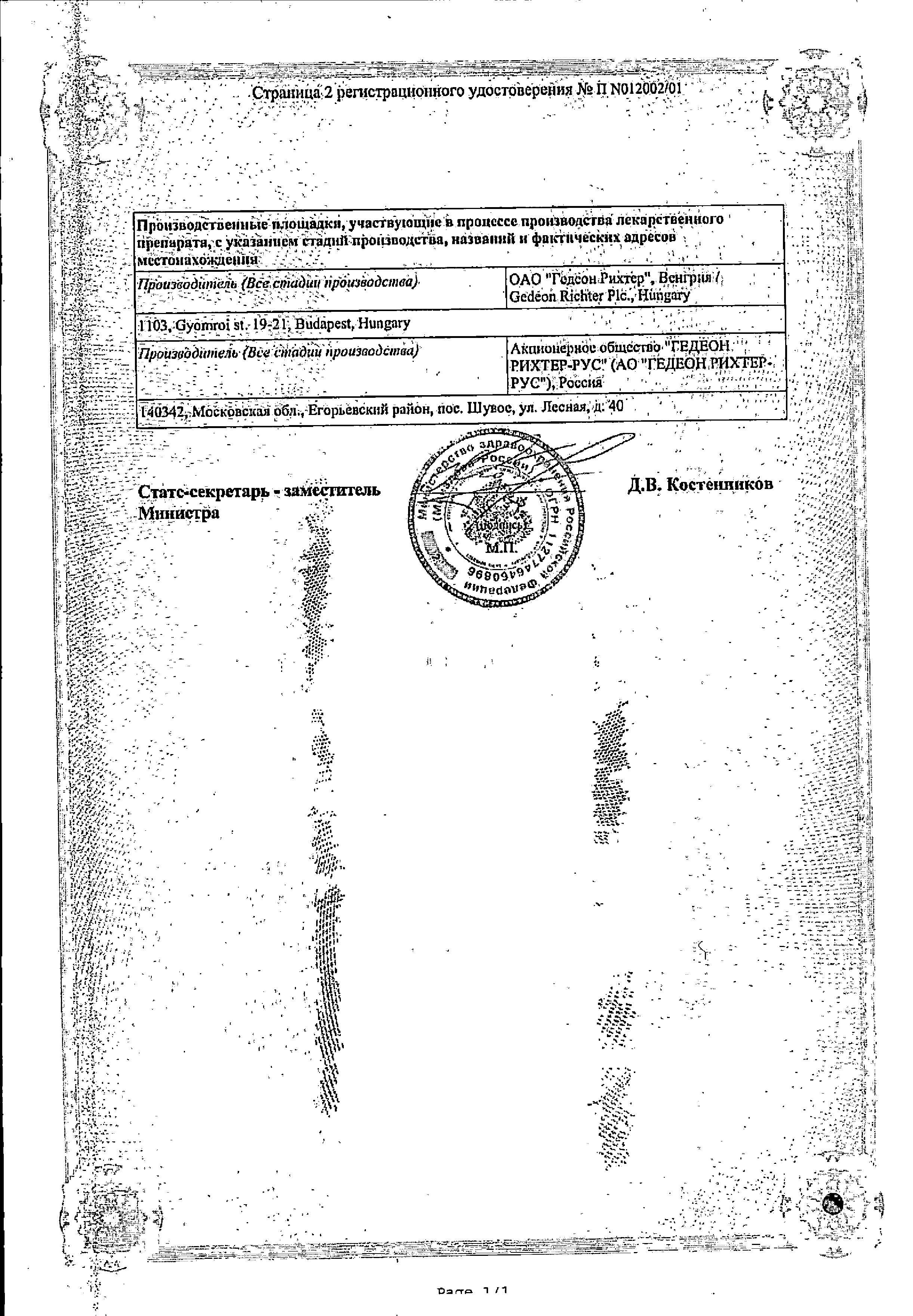 Квамател сертификат