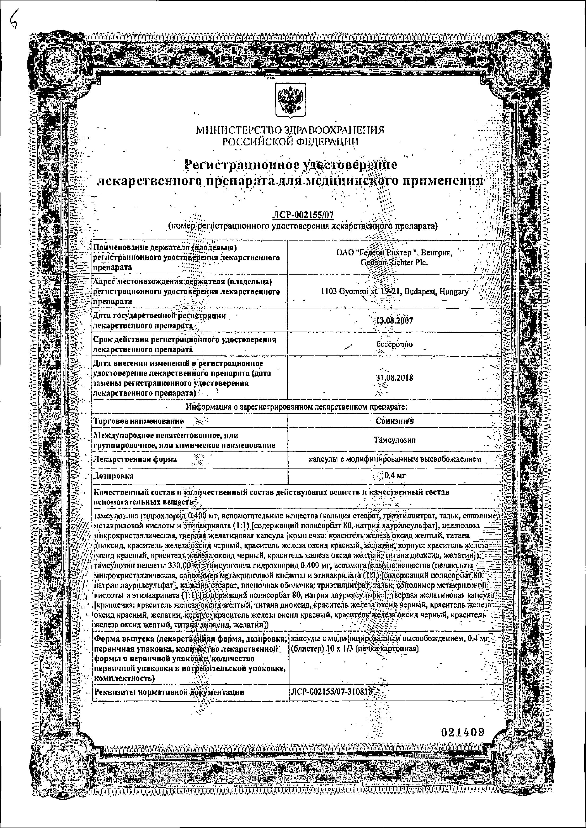 Сонизин сертификат