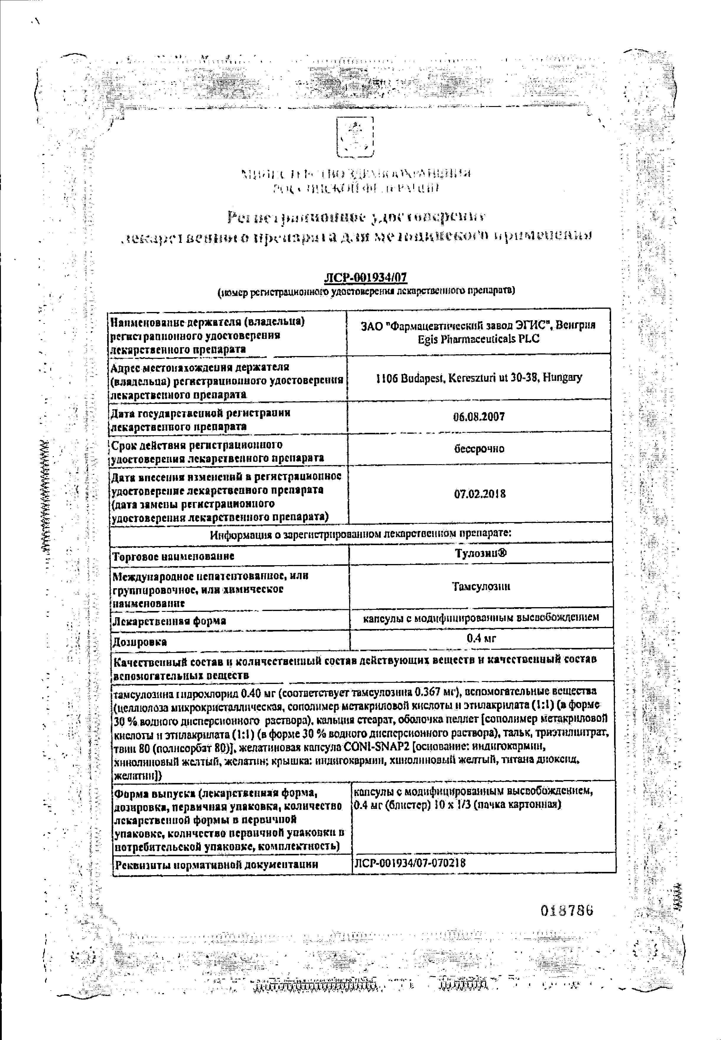 Тулозин сертификат