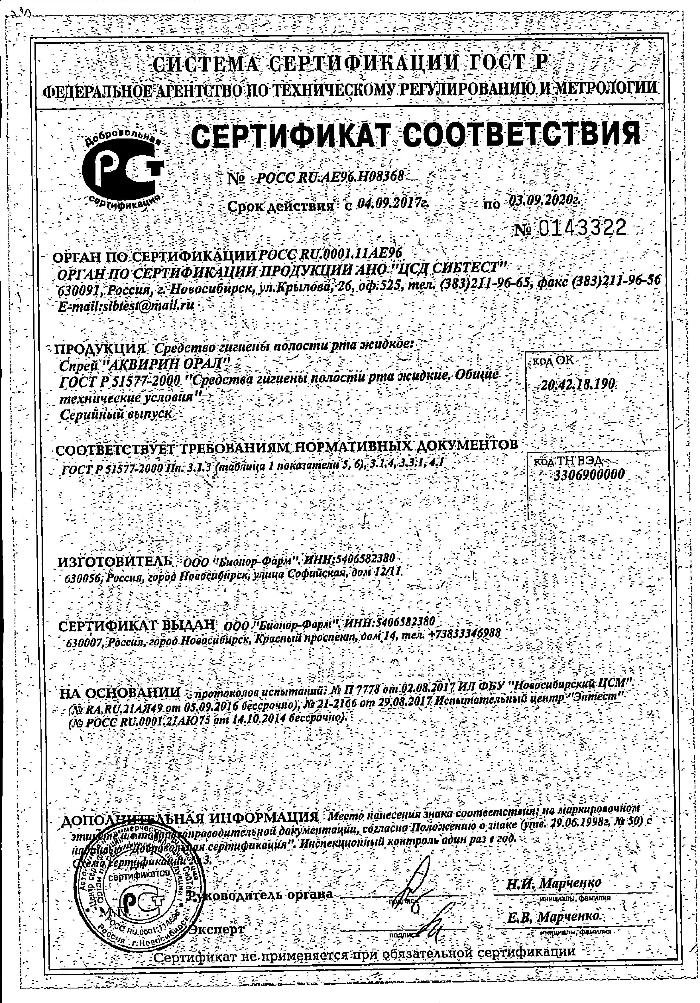 Аквирин орал сертификат
