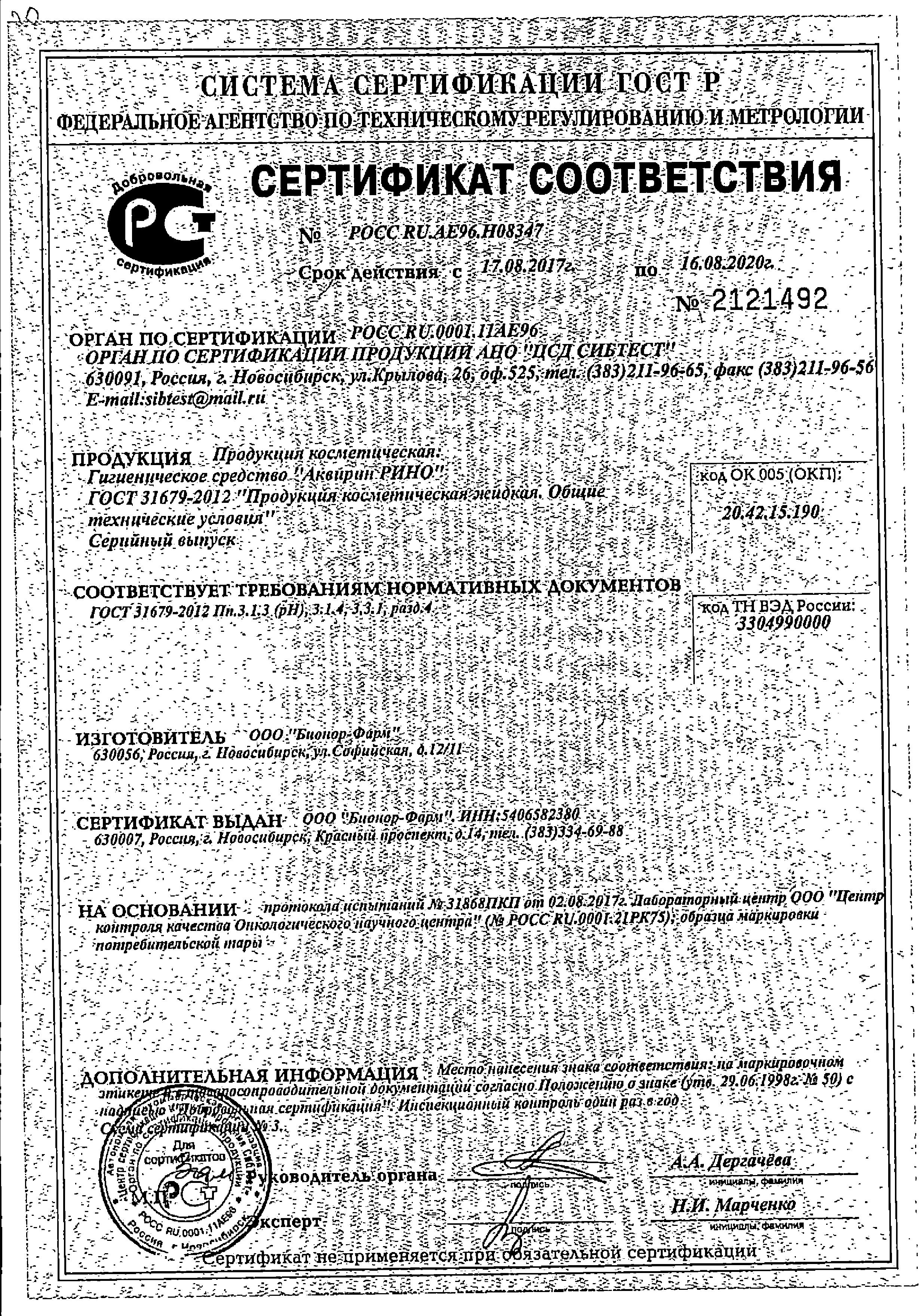 Аквирин Рино сертификат