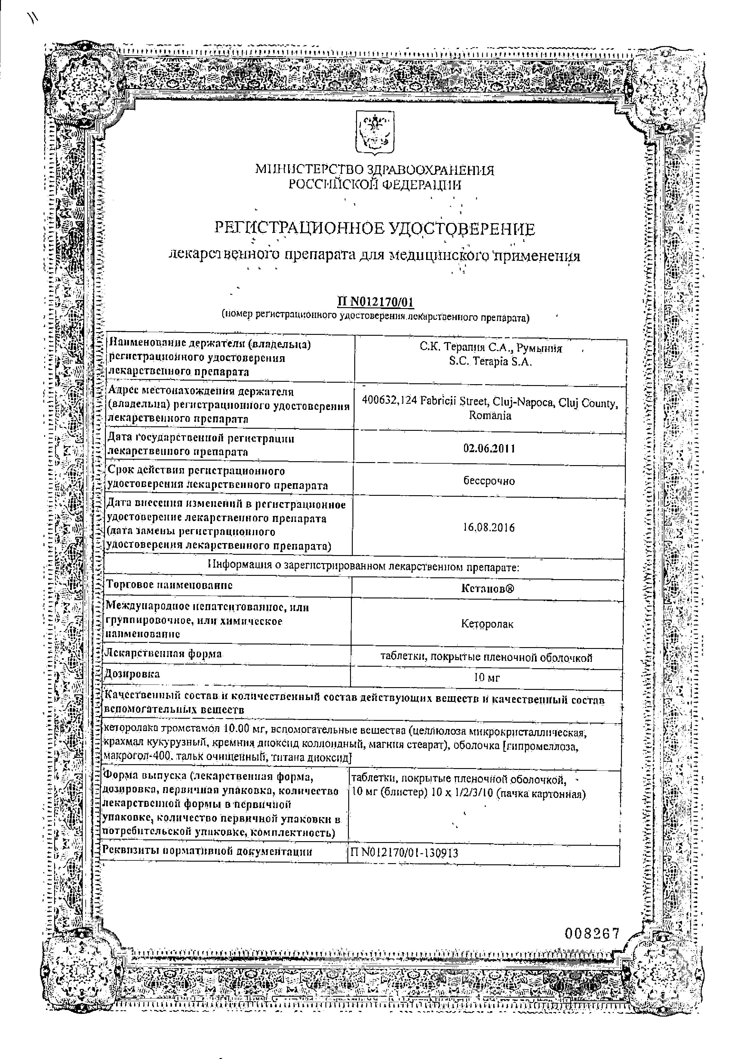 Кетанов сертификат