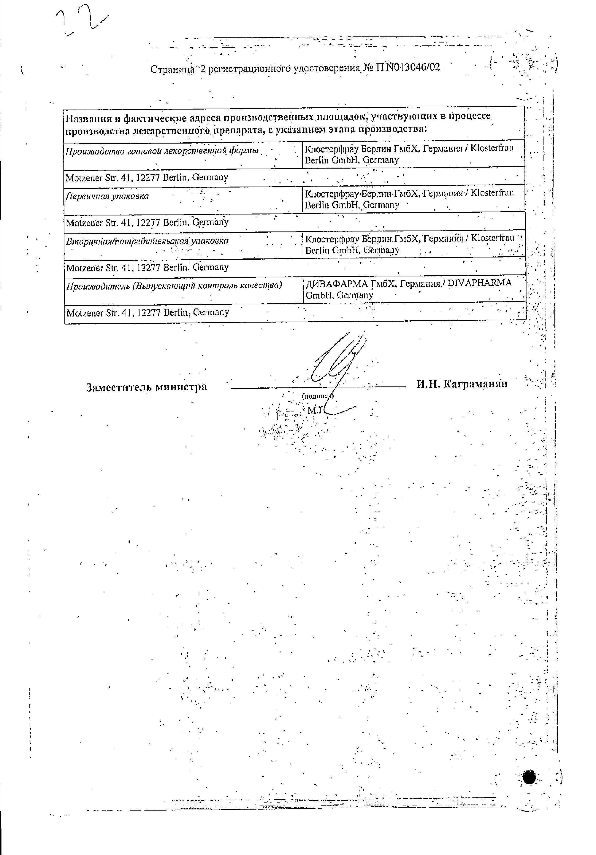Нео-Ангин для детей сертификат