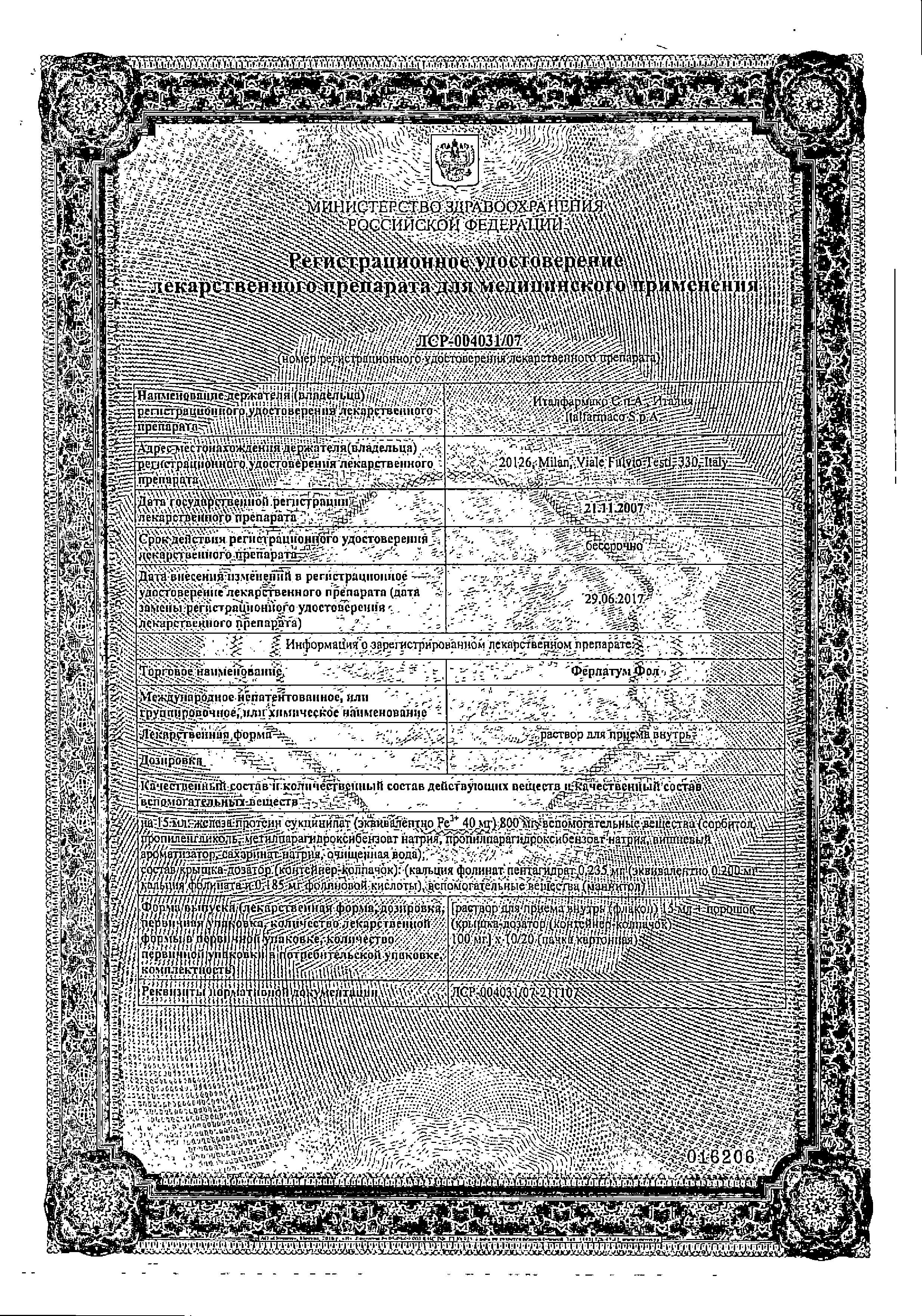 Ферлатум Фол сертификат