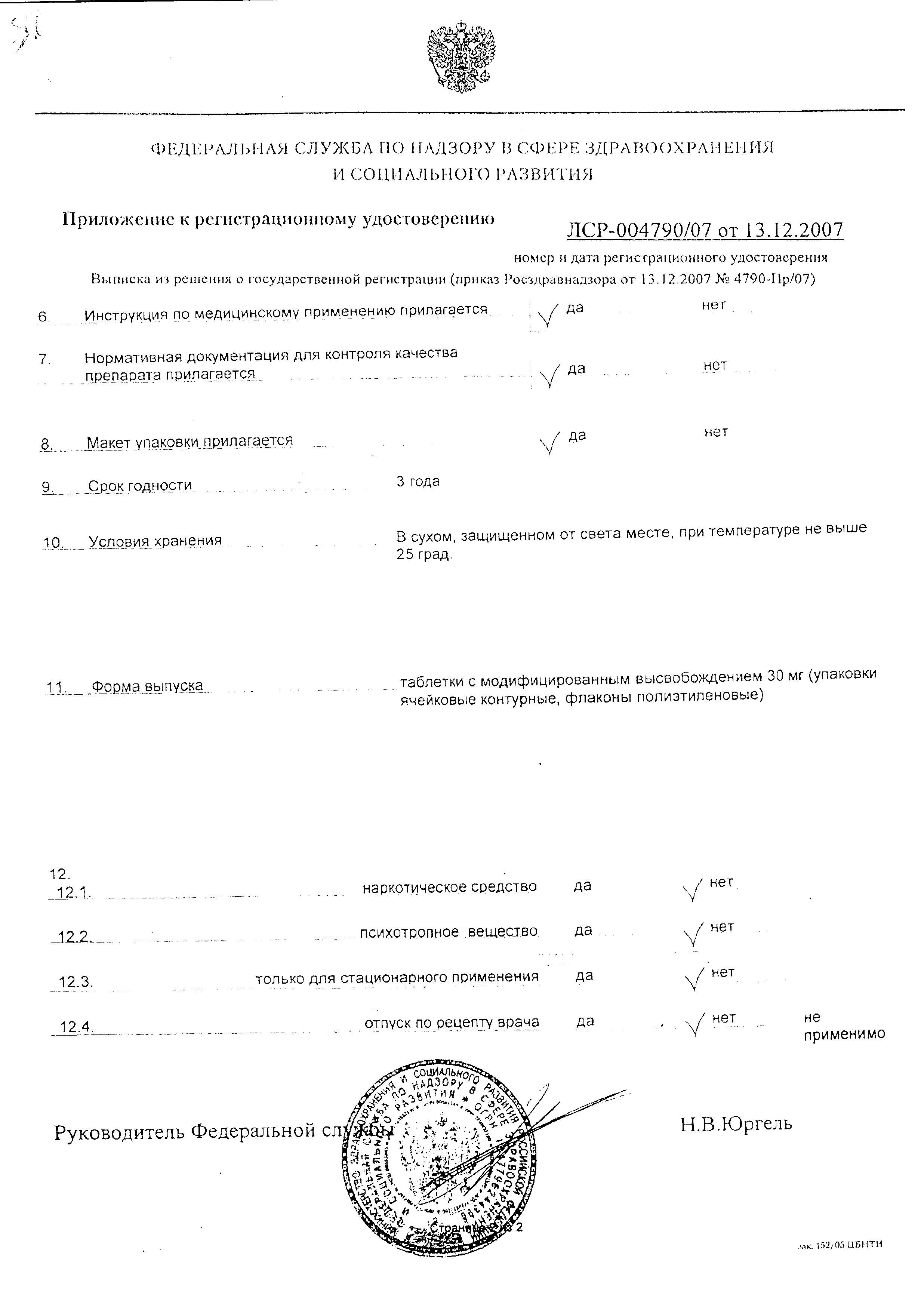 Диабефарм МВ сертификат