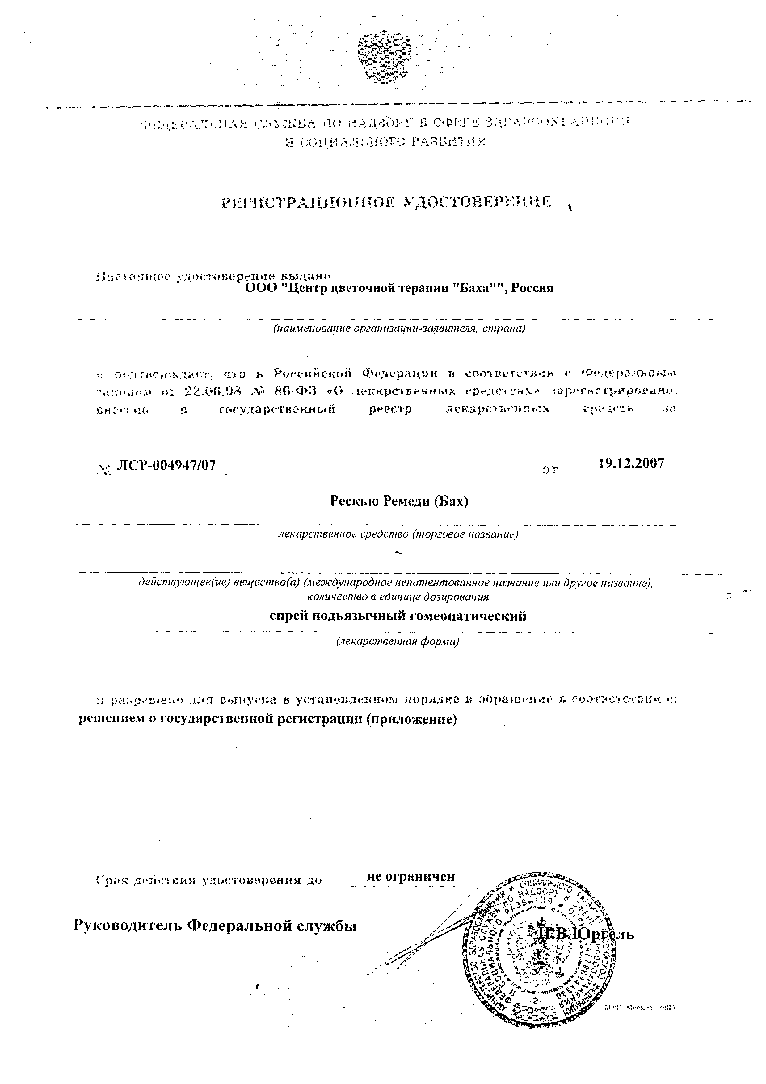 Рескью Ремеди (Бах) сертификат