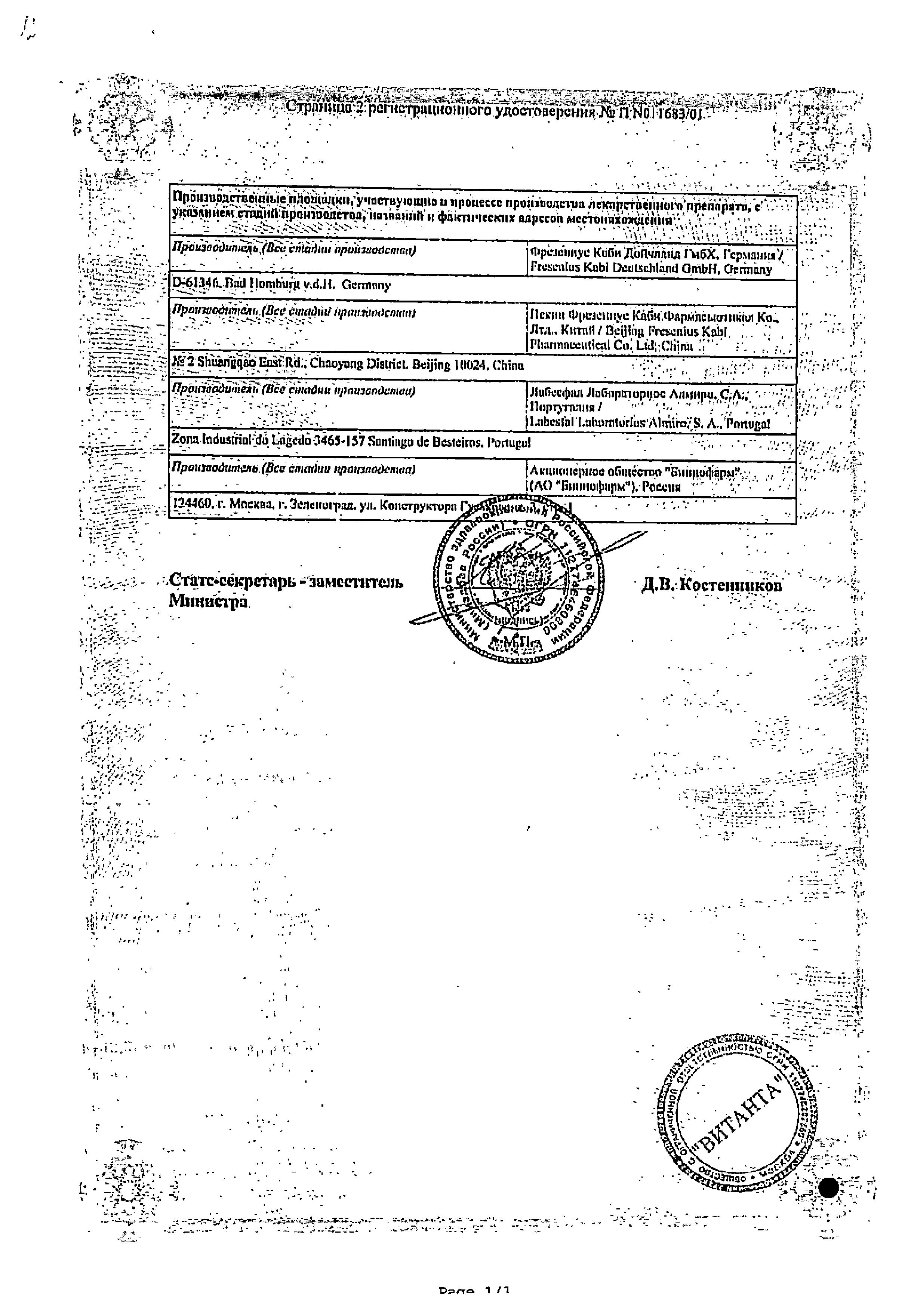 Кетостерил сертификат