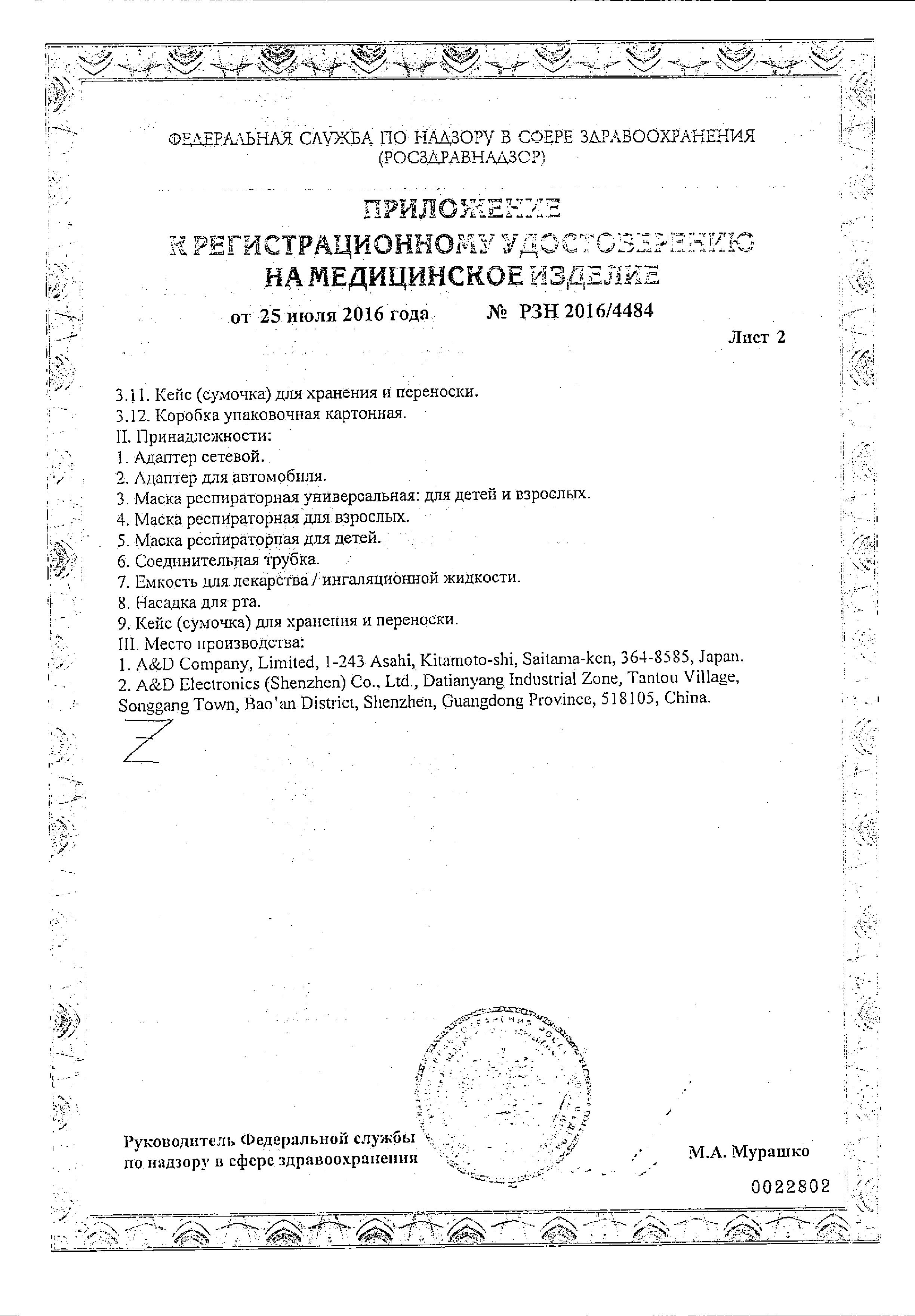 Ингалятор ультразвуковой AND UN-231 сертификат