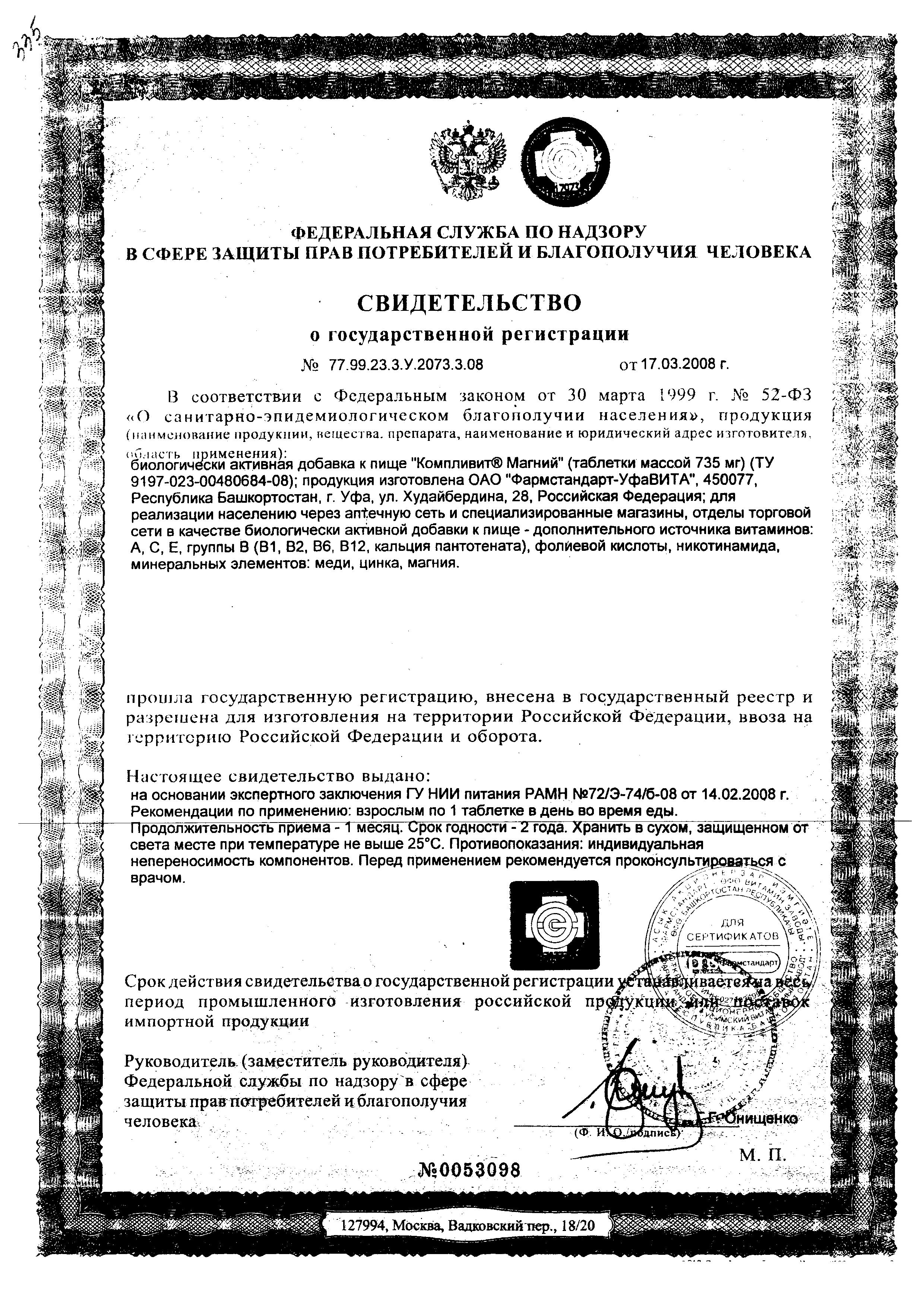 Компливит Магний сертификат
