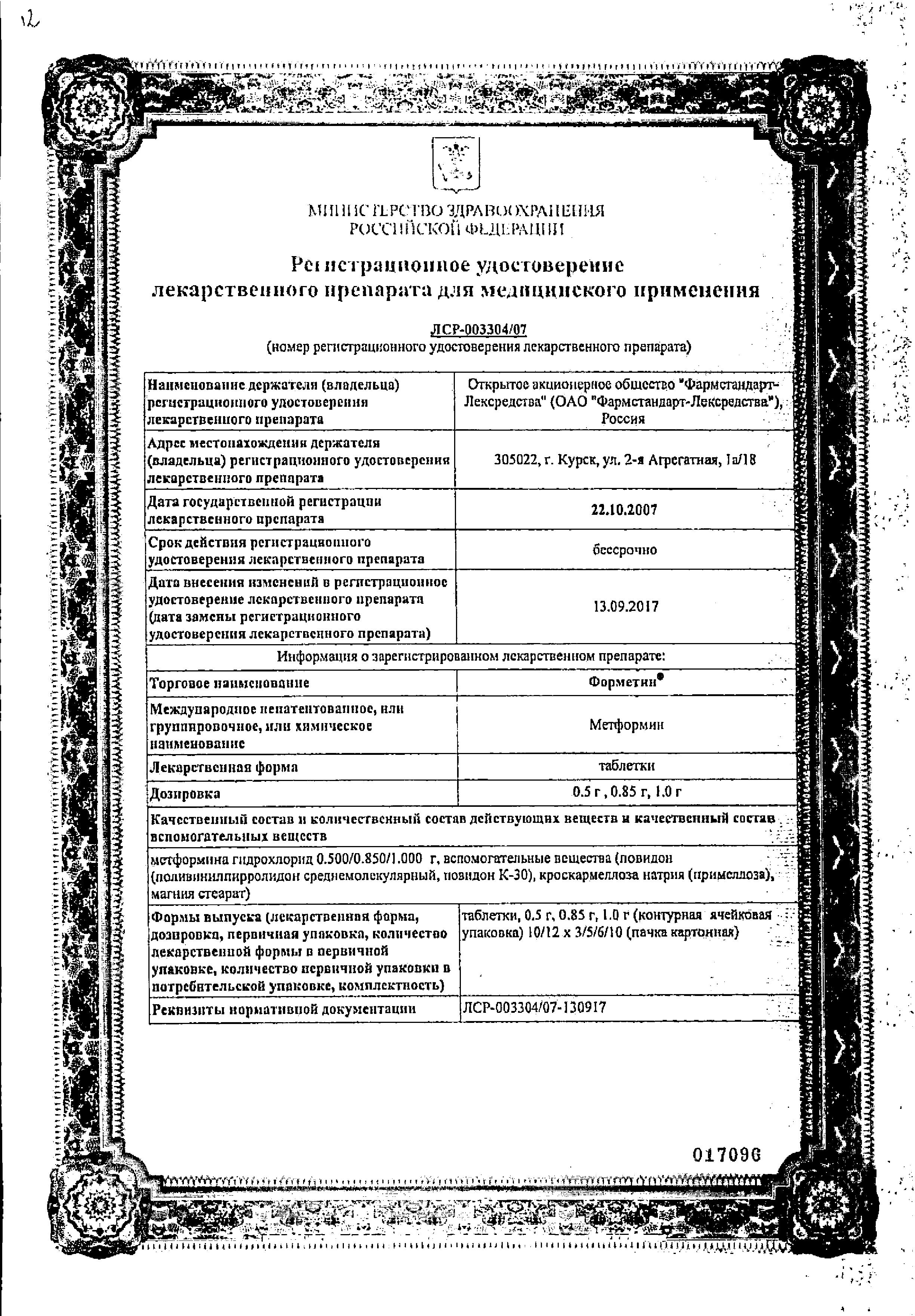 Форметин сертификат