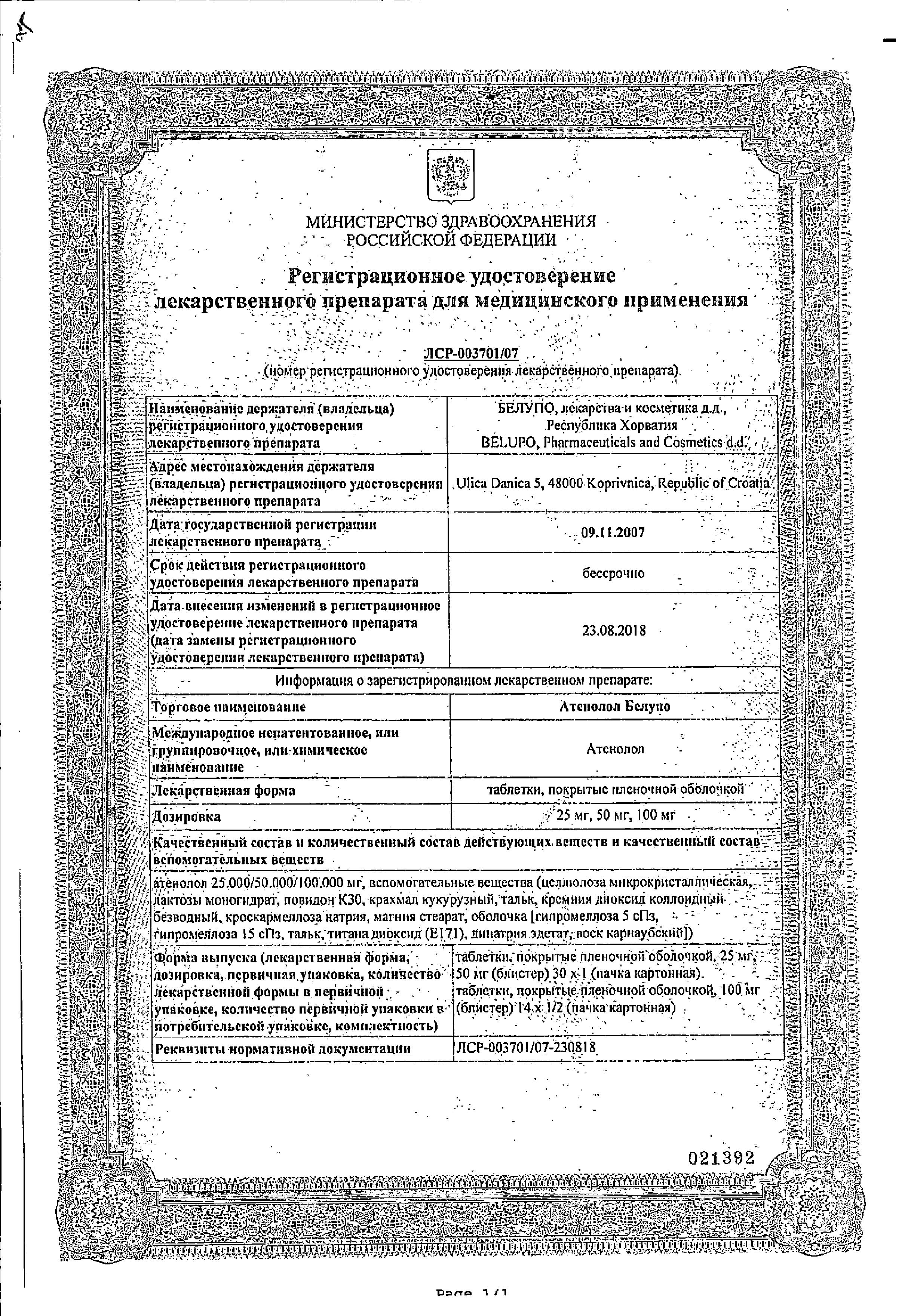 Атенолол Белупо сертификат