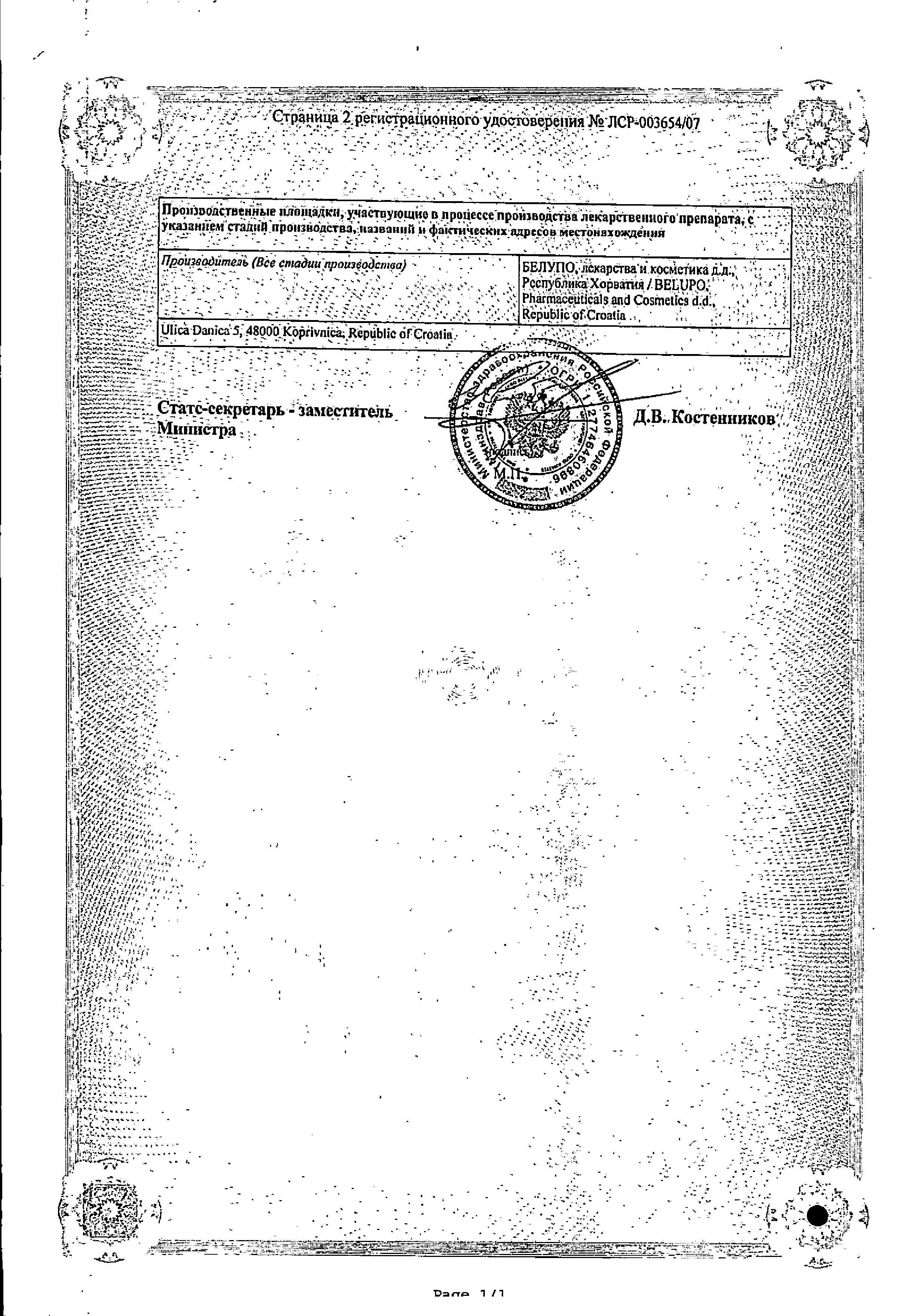 Ацикловир Белупо сертификат