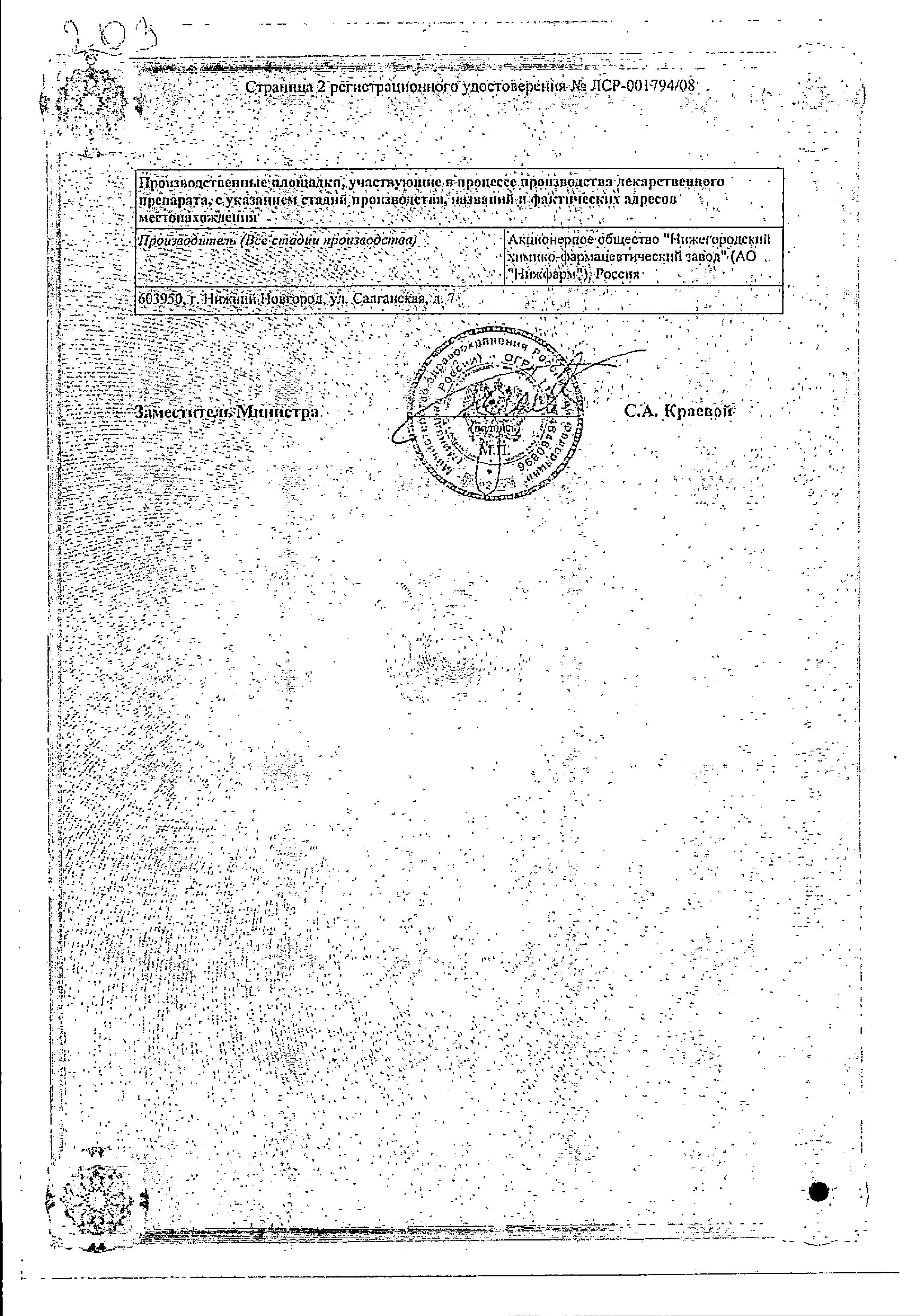Д-пантенол-Нижфарм