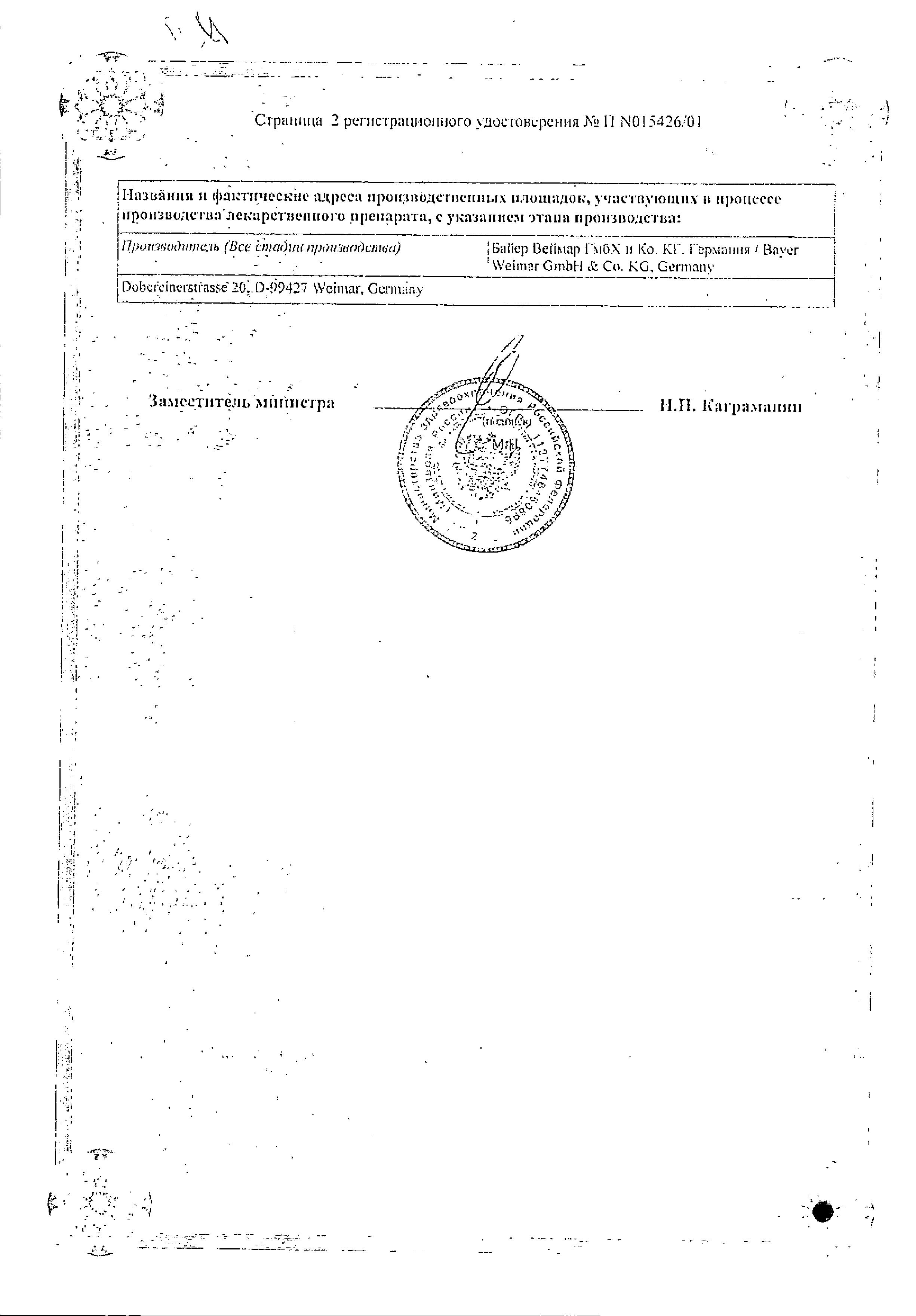 Минизистон 20 фем сертификат