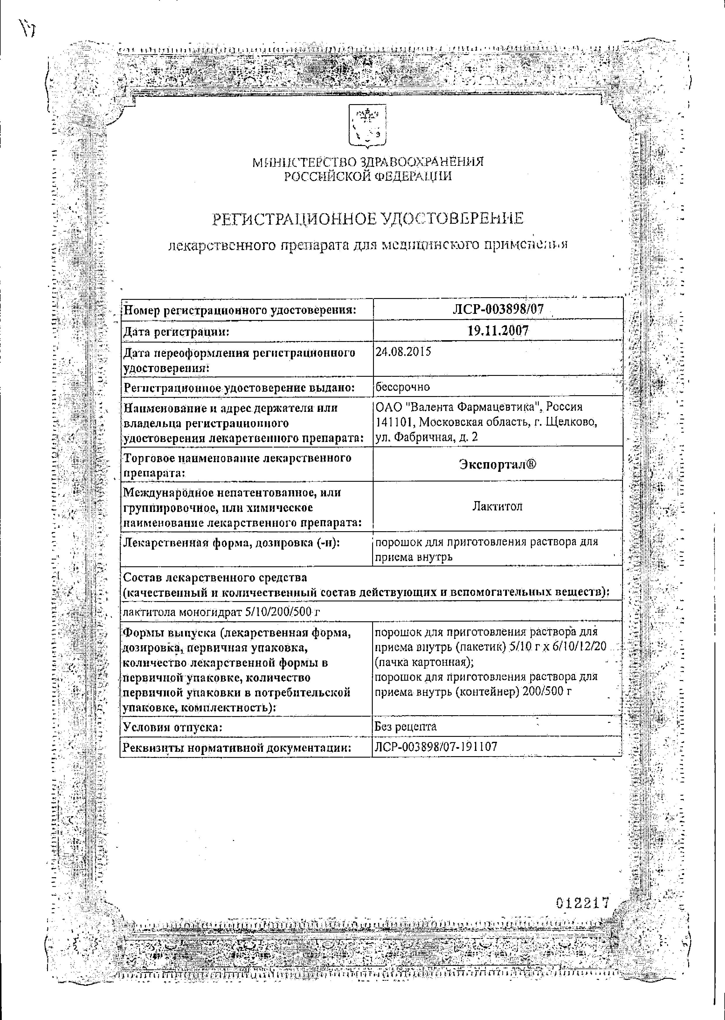 Экспортал сертификат