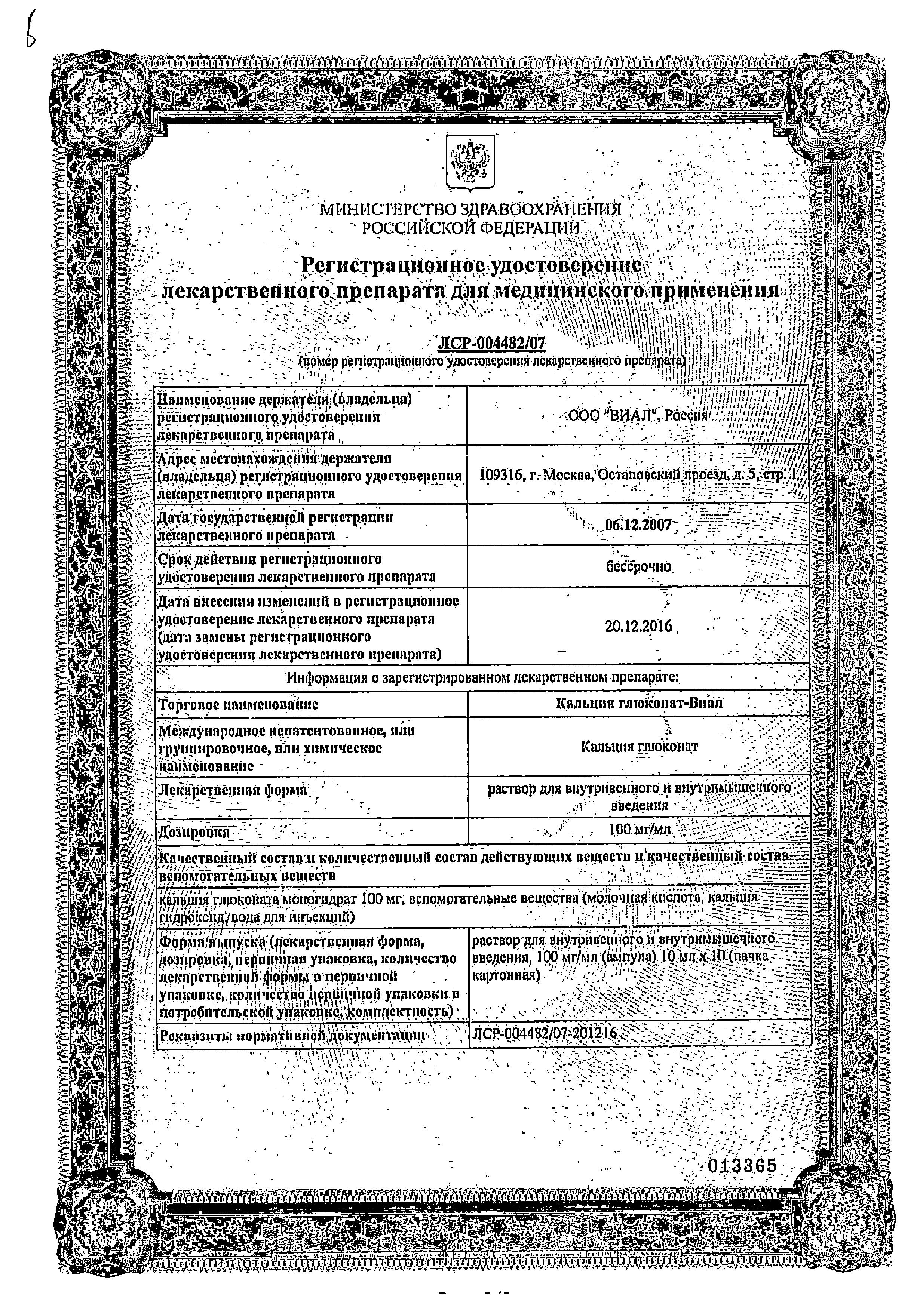 Кальция глюконат-Виал сертификат