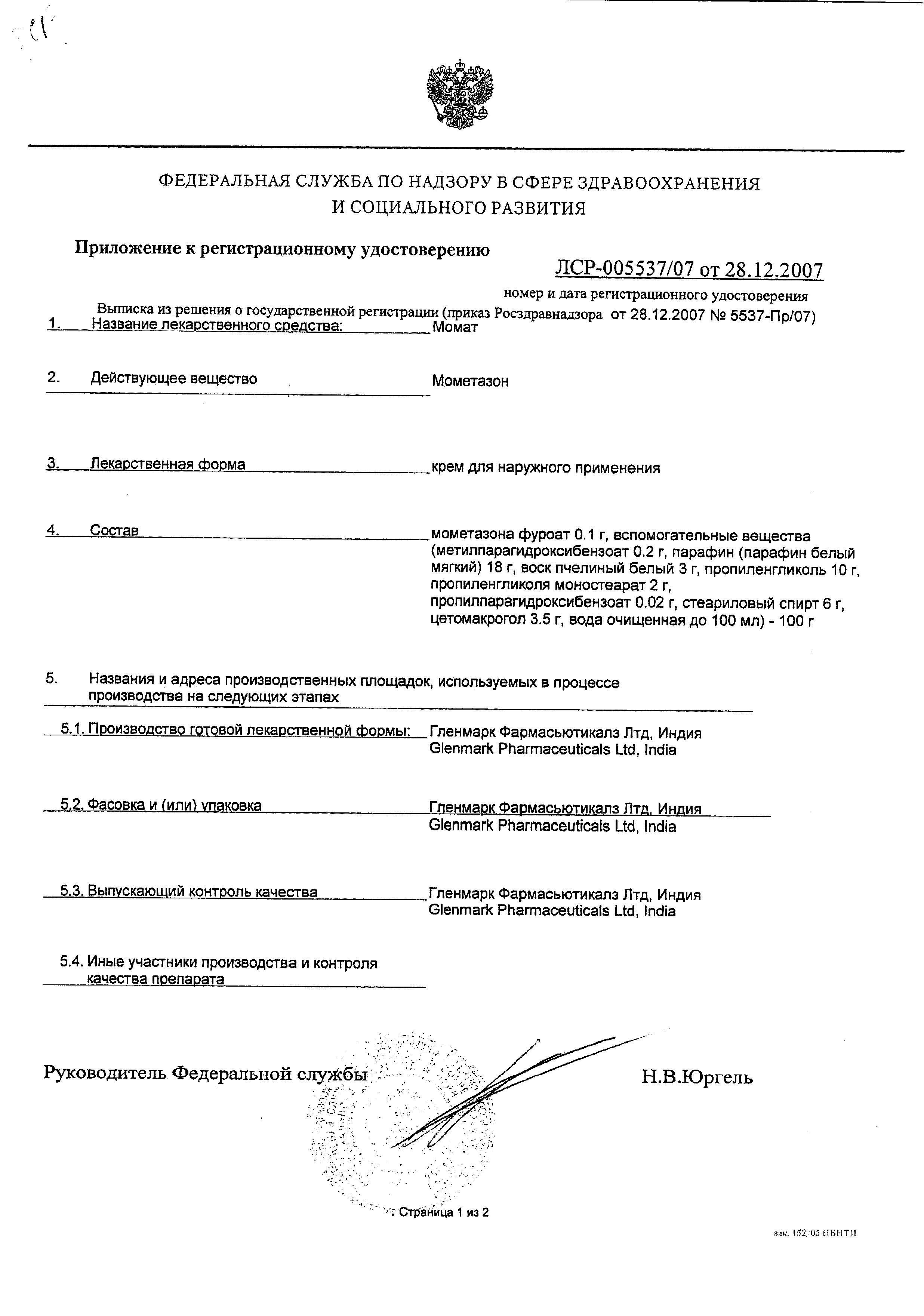 Момат сертификат